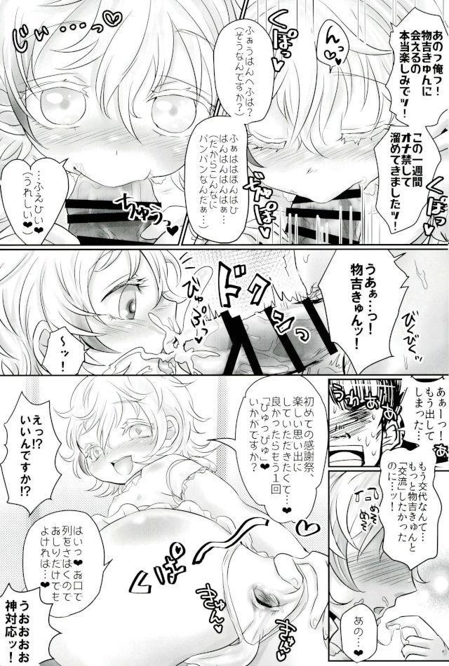 脇差アイドルファン感謝祭 21