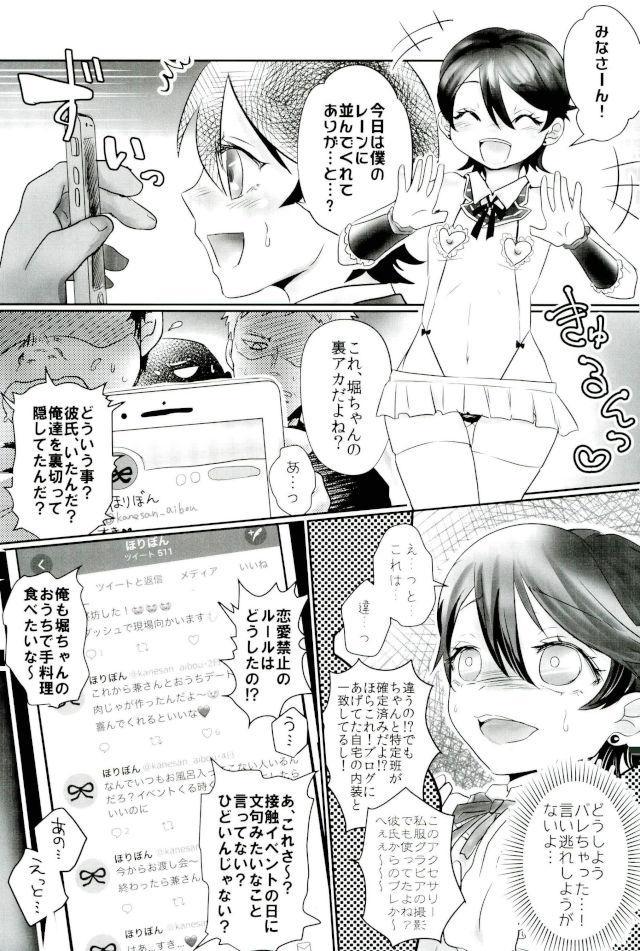 脇差アイドルファン感謝祭 25