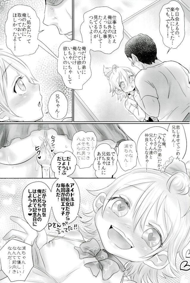 脇差アイドルファン感謝祭 31