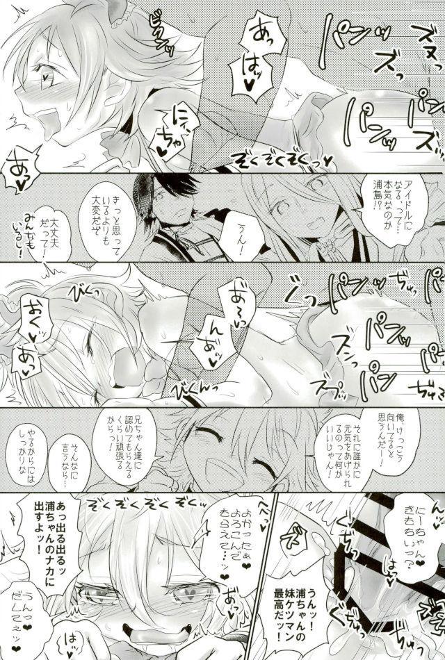 脇差アイドルファン感謝祭 33