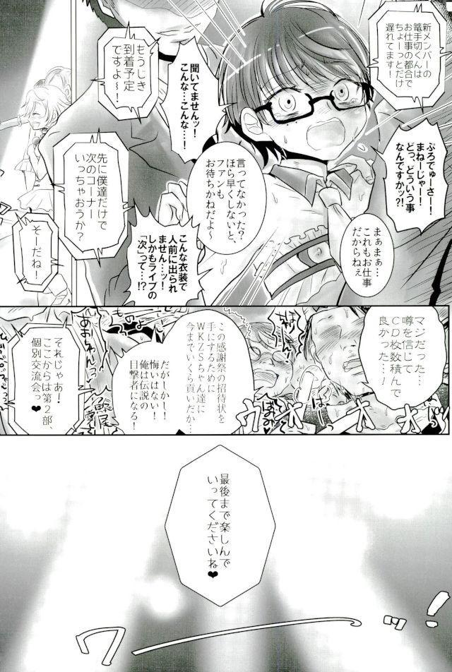 脇差アイドルファン感謝祭 4