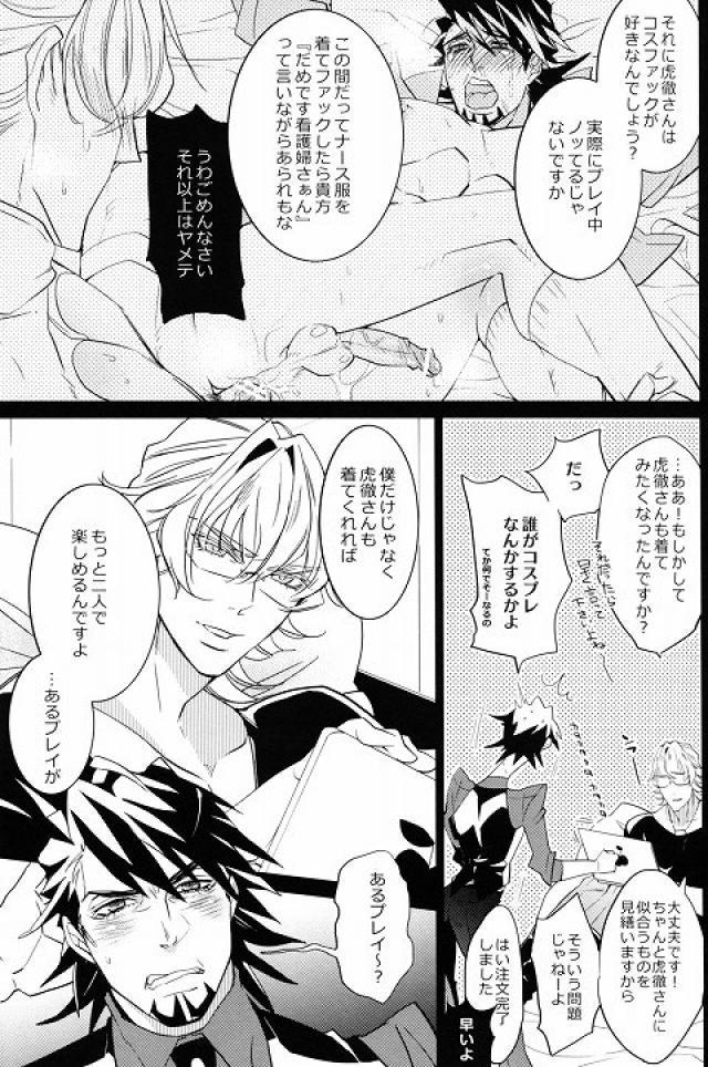 Sweet Master 4