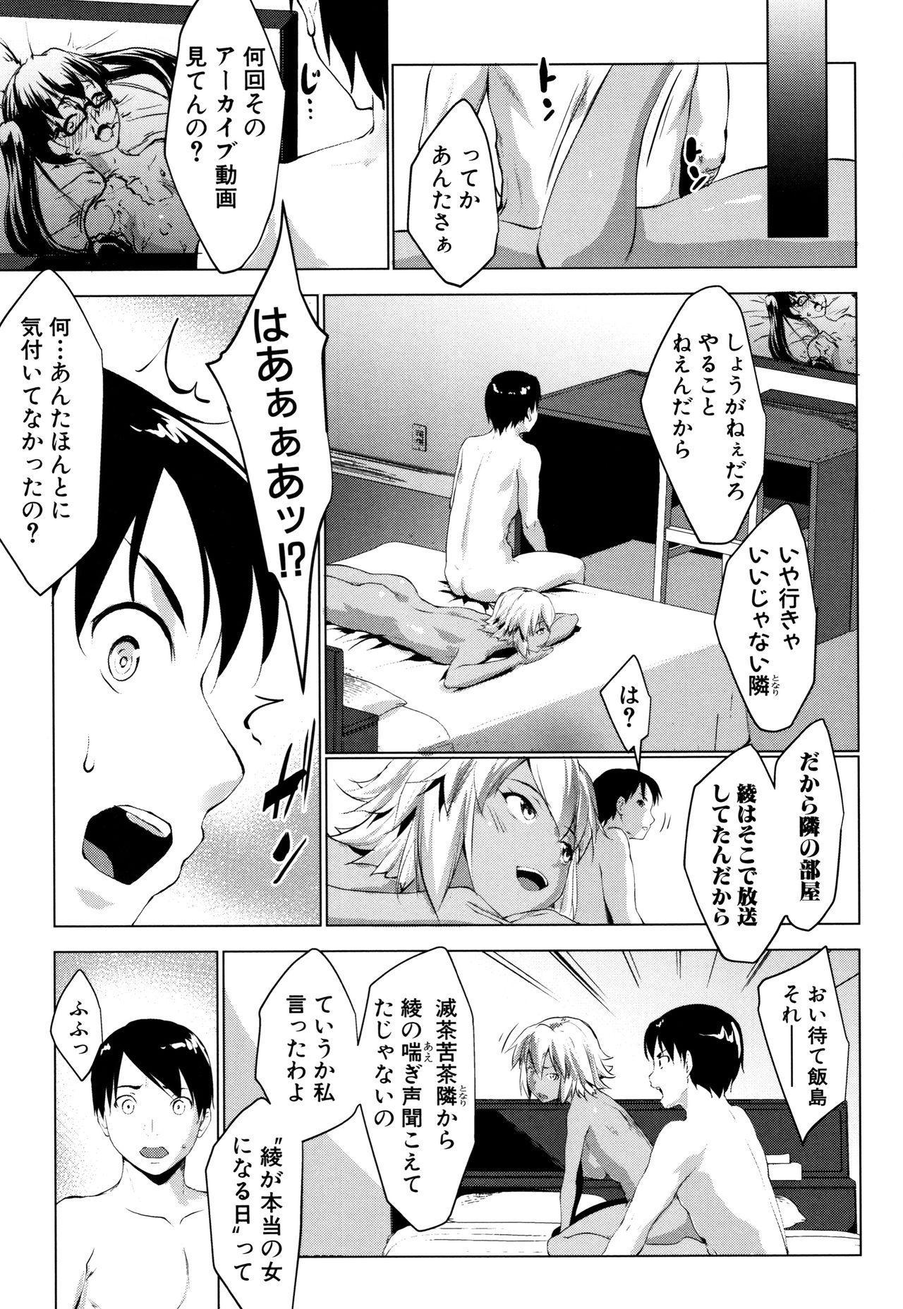 Hentai Seiso M Kanojo 149