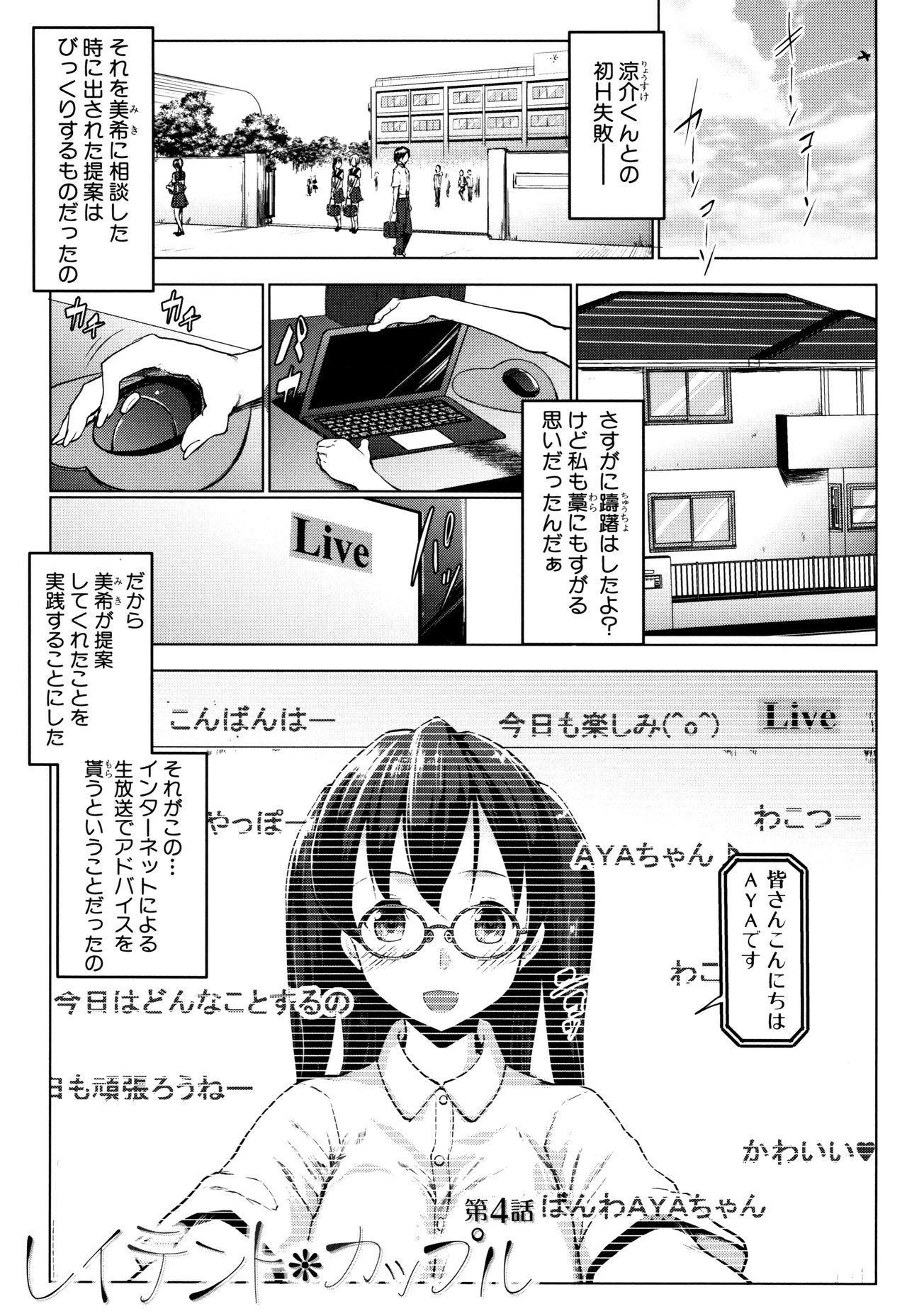 Hentai Seiso M Kanojo 151