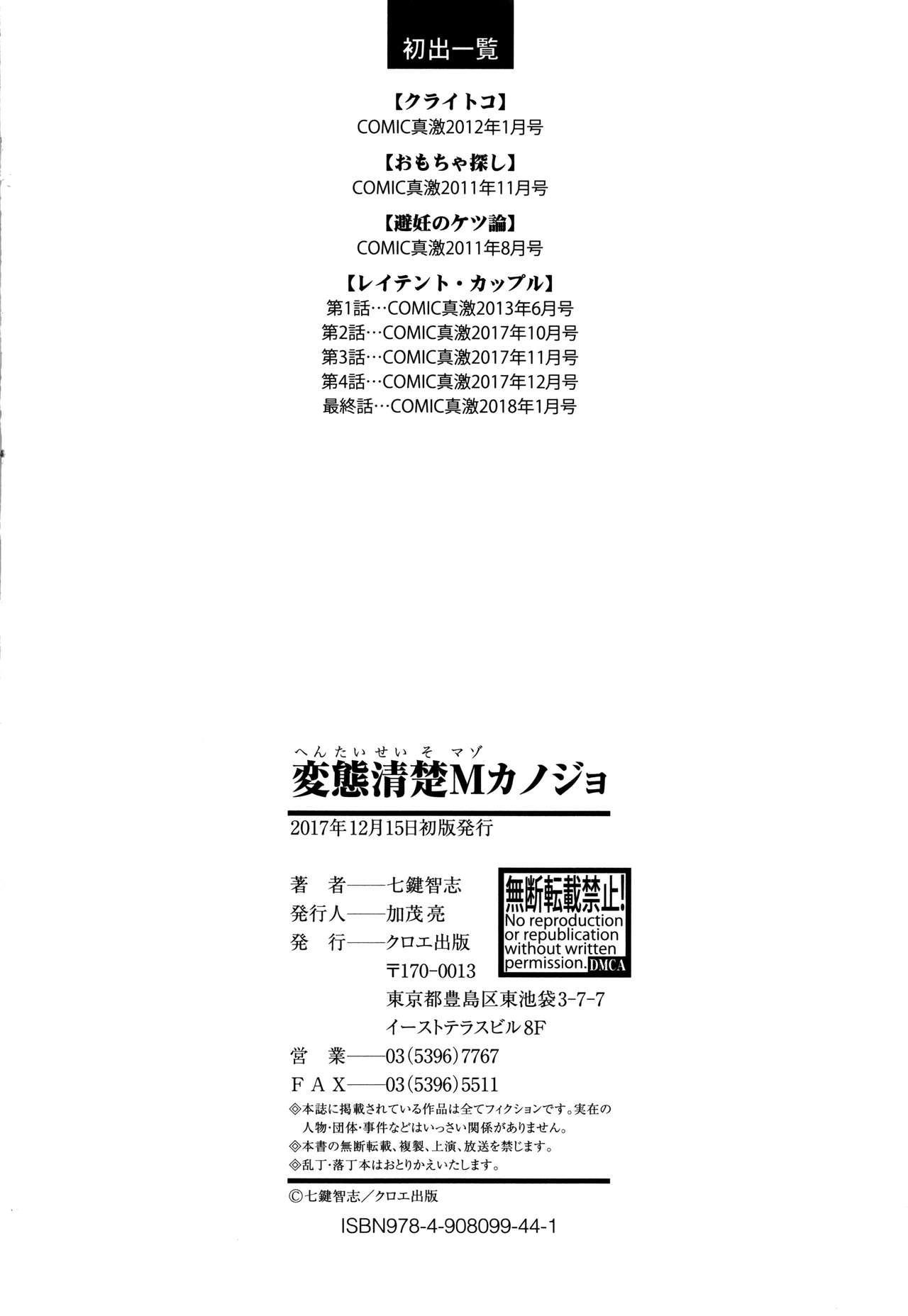 Hentai Seiso M Kanojo 214