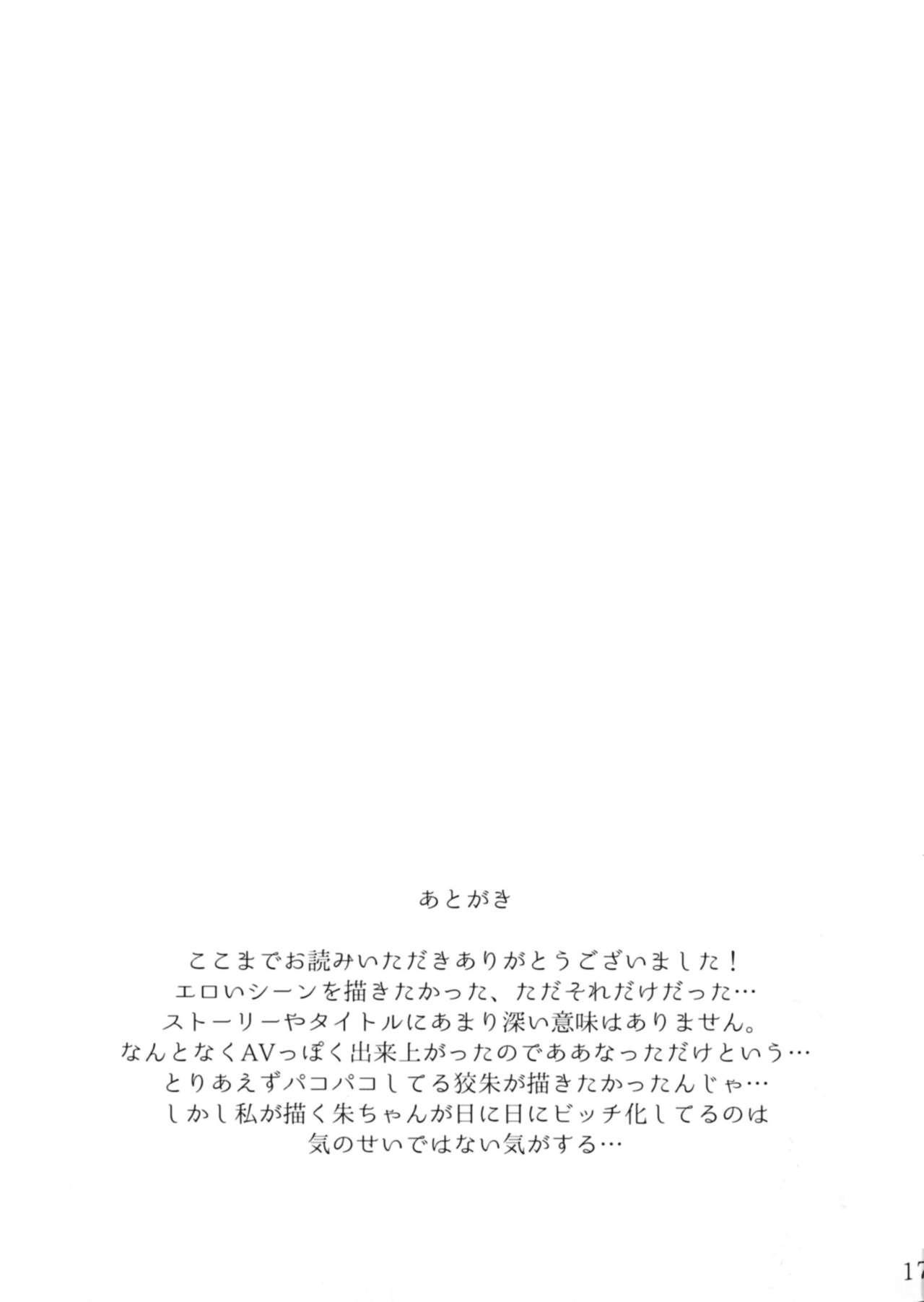 Shirouto Kanshikan Nijuuyoji 1 | The new inspector 1 16