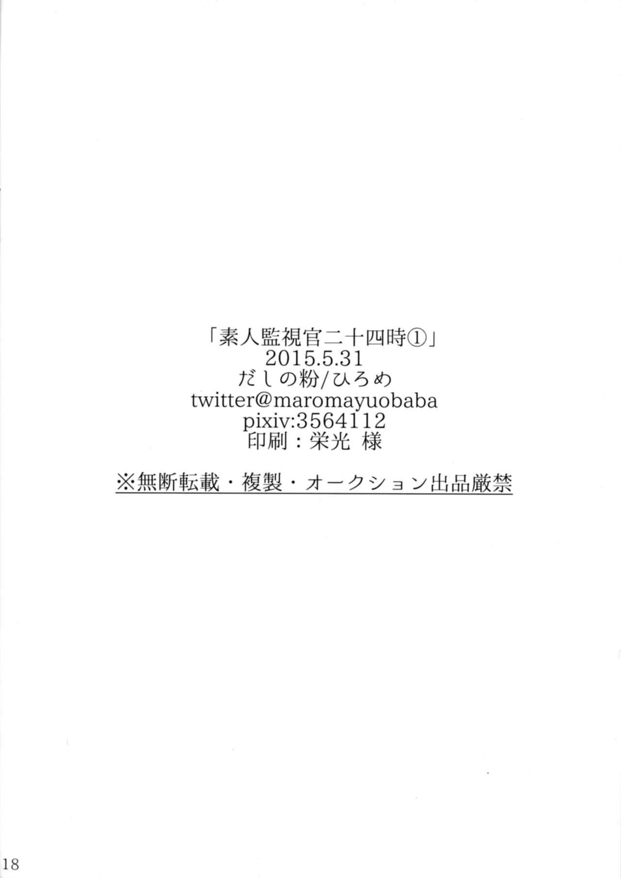 Shirouto Kanshikan Nijuuyoji 1 | The new inspector 1 17