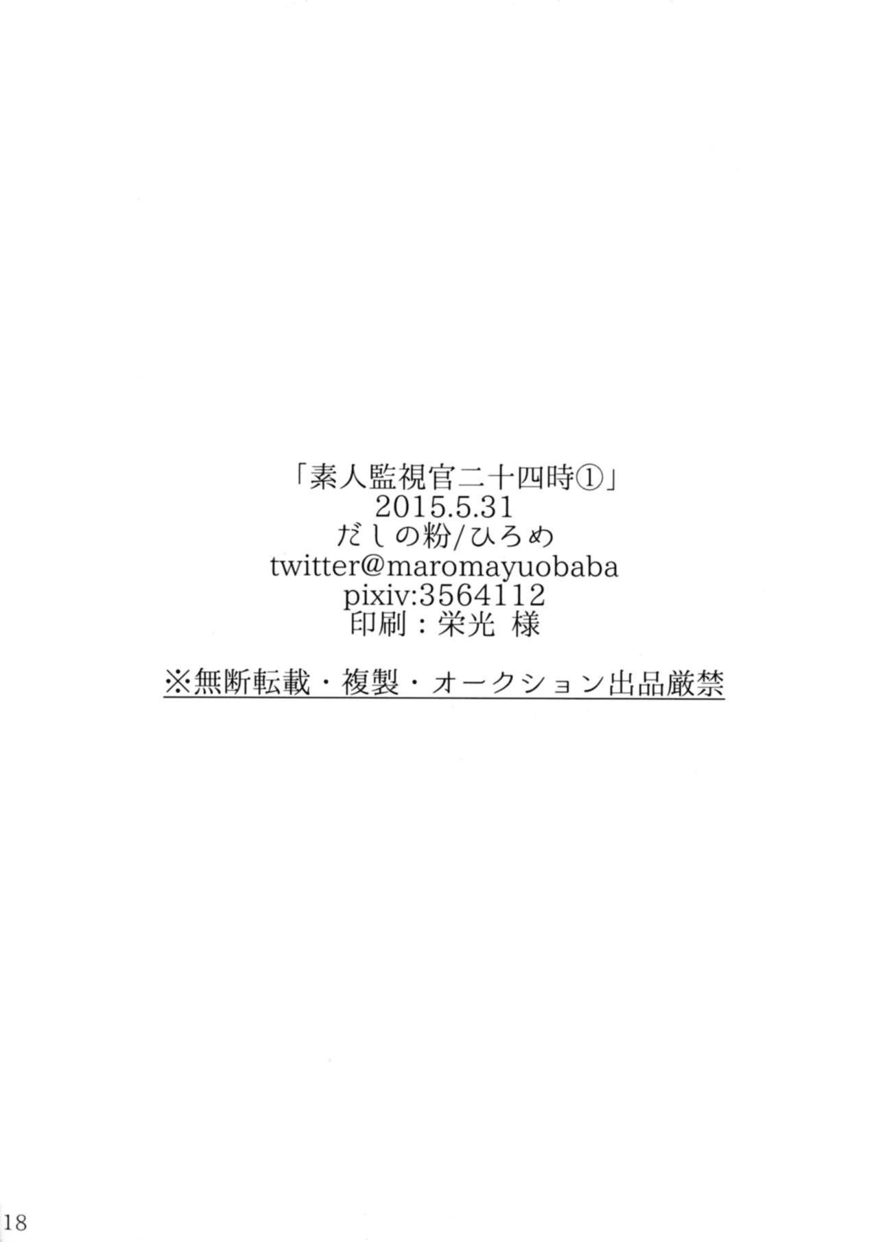 Shirouto Kanshikan Nijuuyoji 1 | The new inspector 1 18