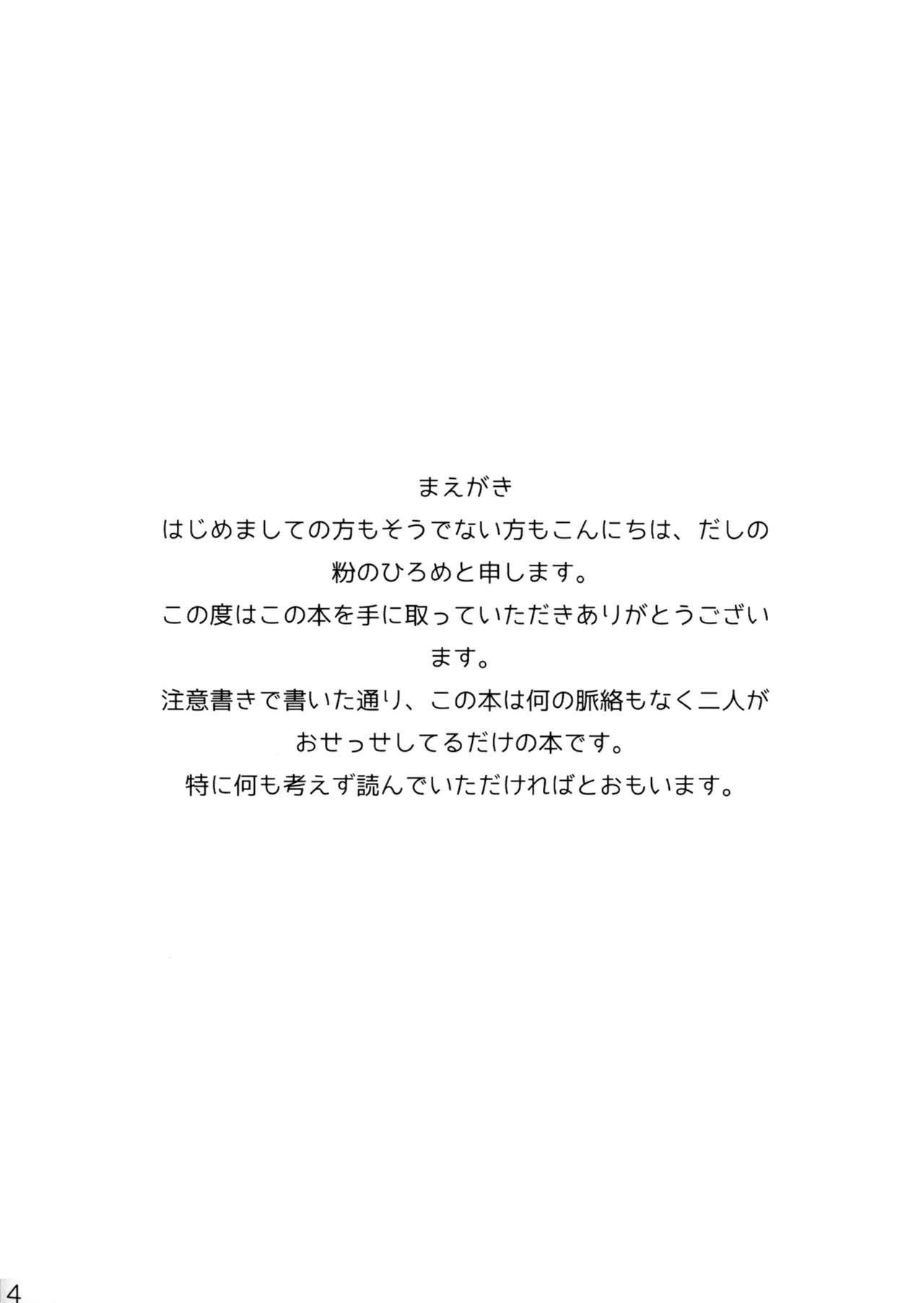 Shirouto Kanshikan Nijuuyoji 1 | The new inspector 1 3