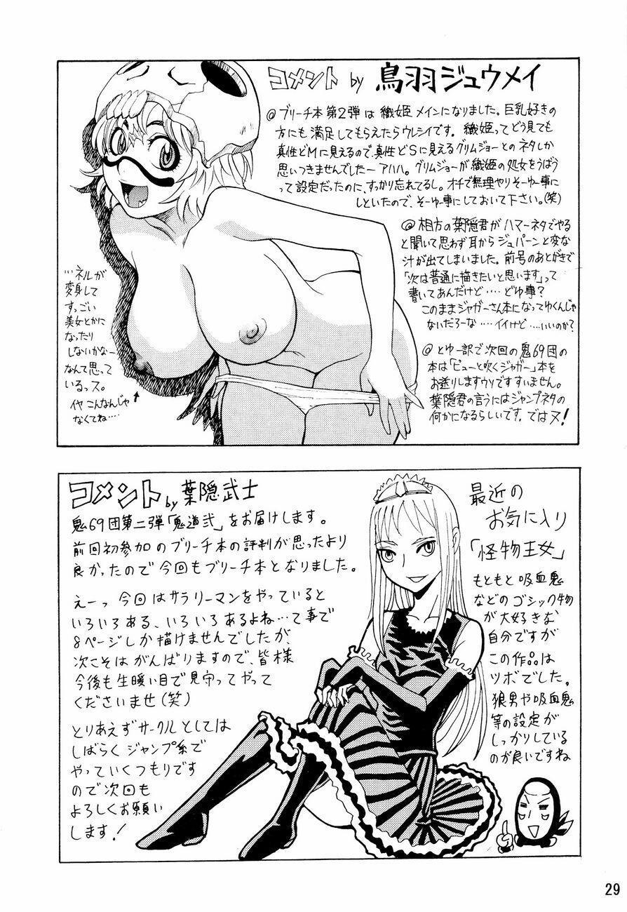 Kidou Ni 27
