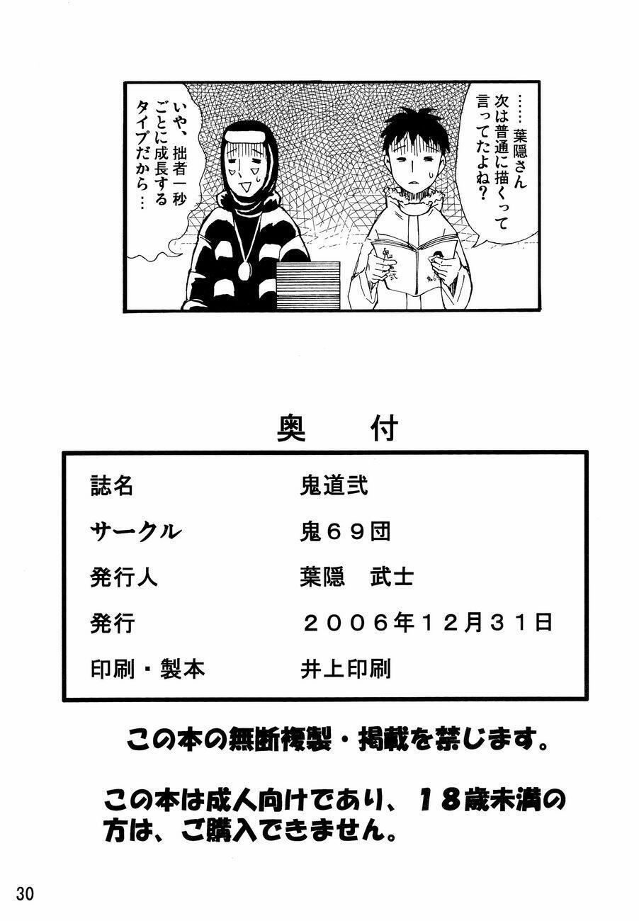 Kidou Ni 28