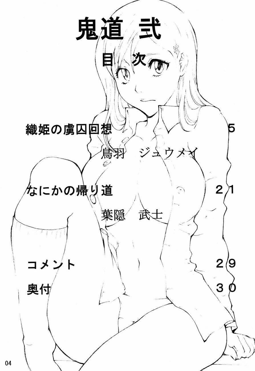Kidou Ni 2