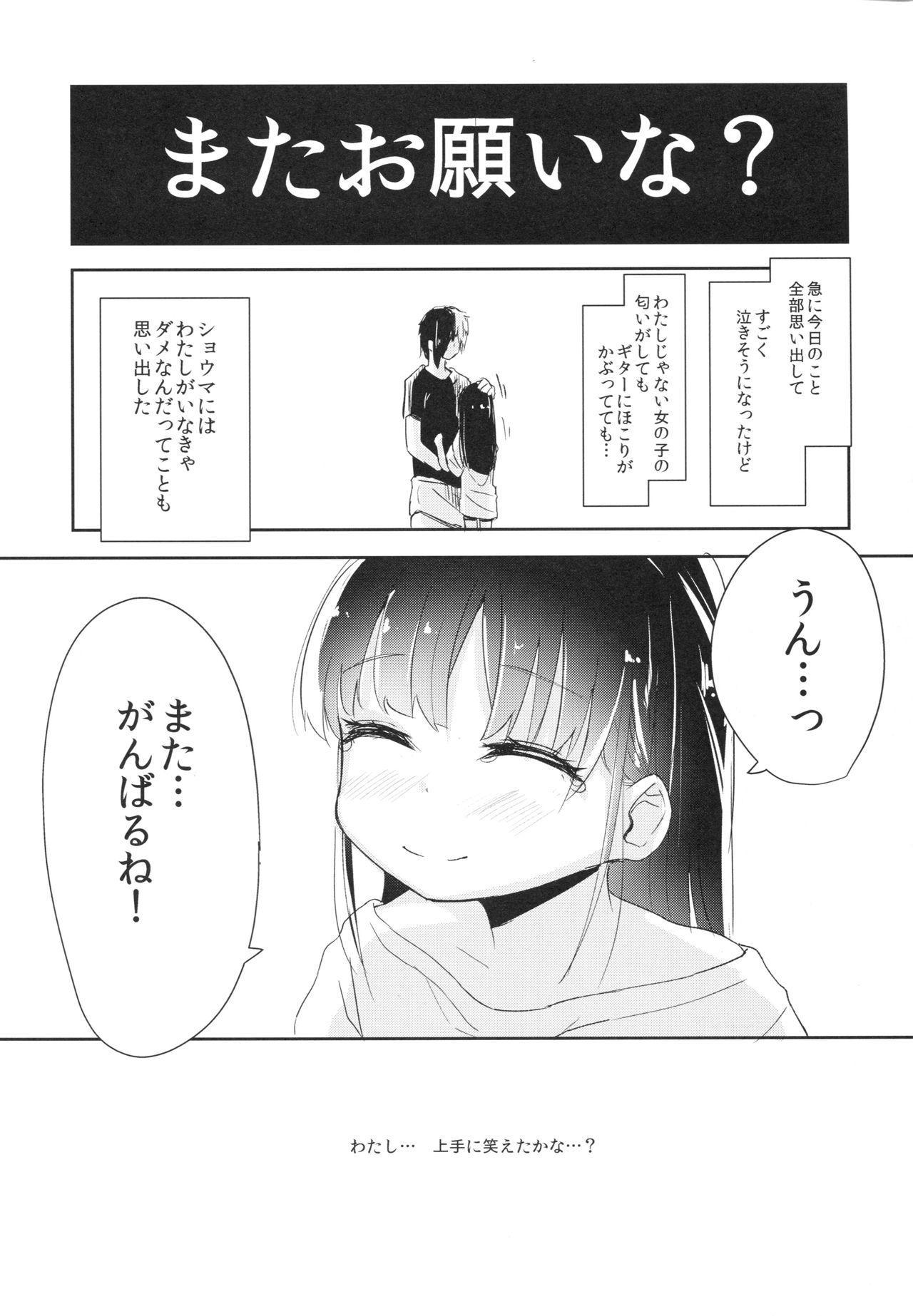 Joshi Shougakusei Okashi Shimasu. 21