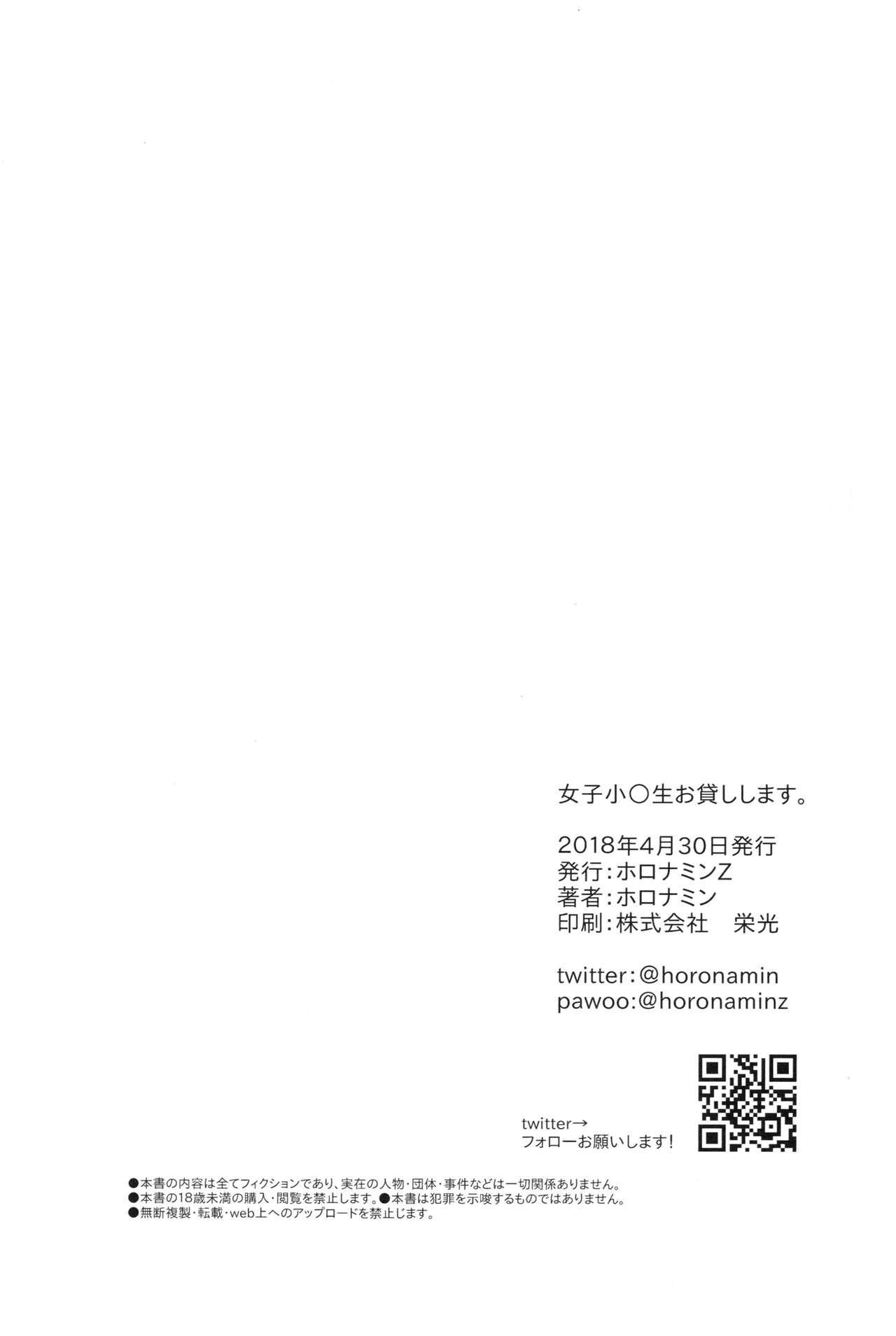 Joshi Shougakusei Okashi Shimasu. 24