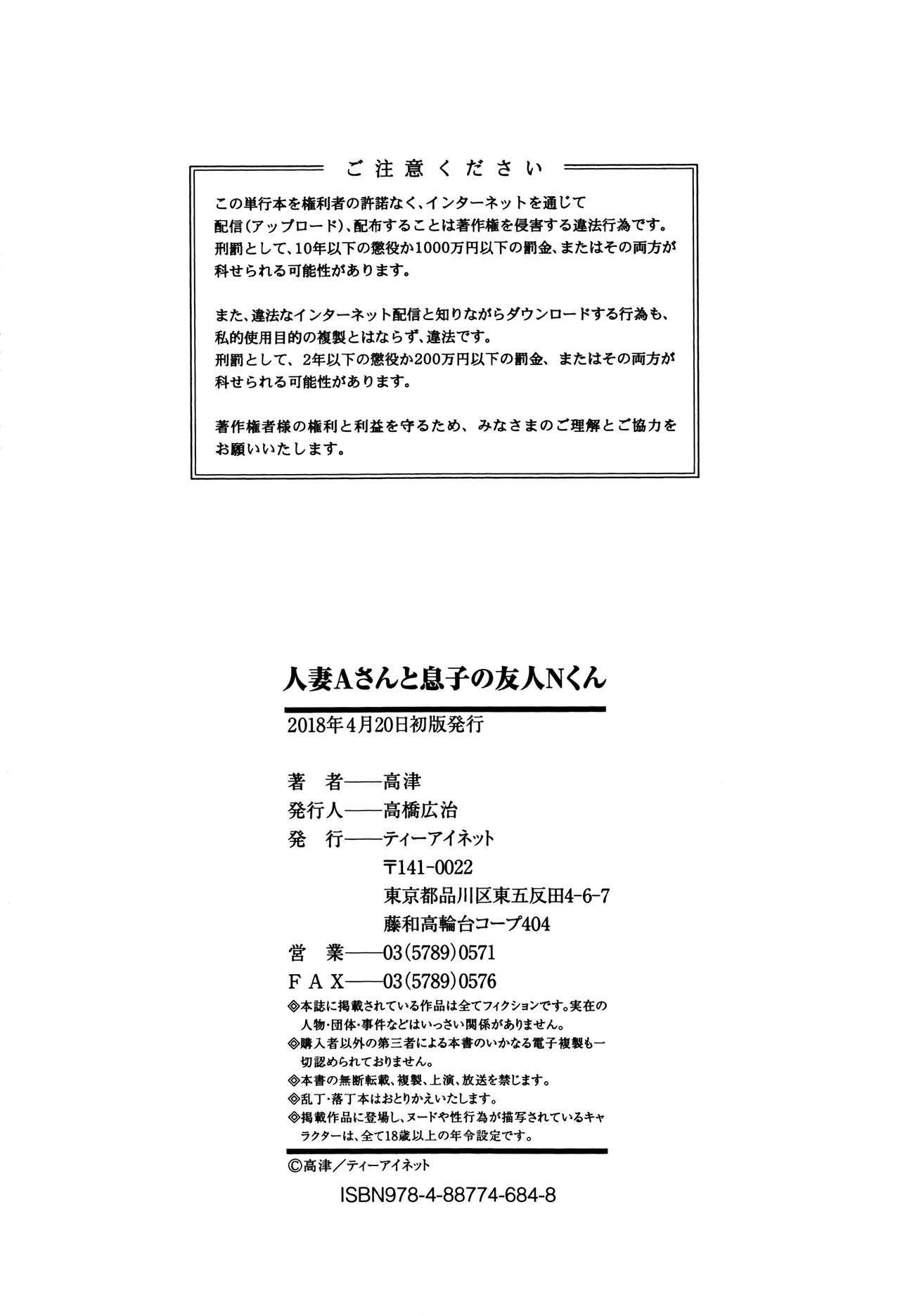 [Takatsu] Hitozuma A-san to Musuko no Yuujin N-kun - Married wife A and son's friend N-kun [English] 206