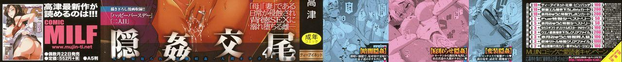 [Takatsu] Hitozuma A-san to Musuko no Yuujin N-kun - Married wife A and son's friend N-kun [English] 2