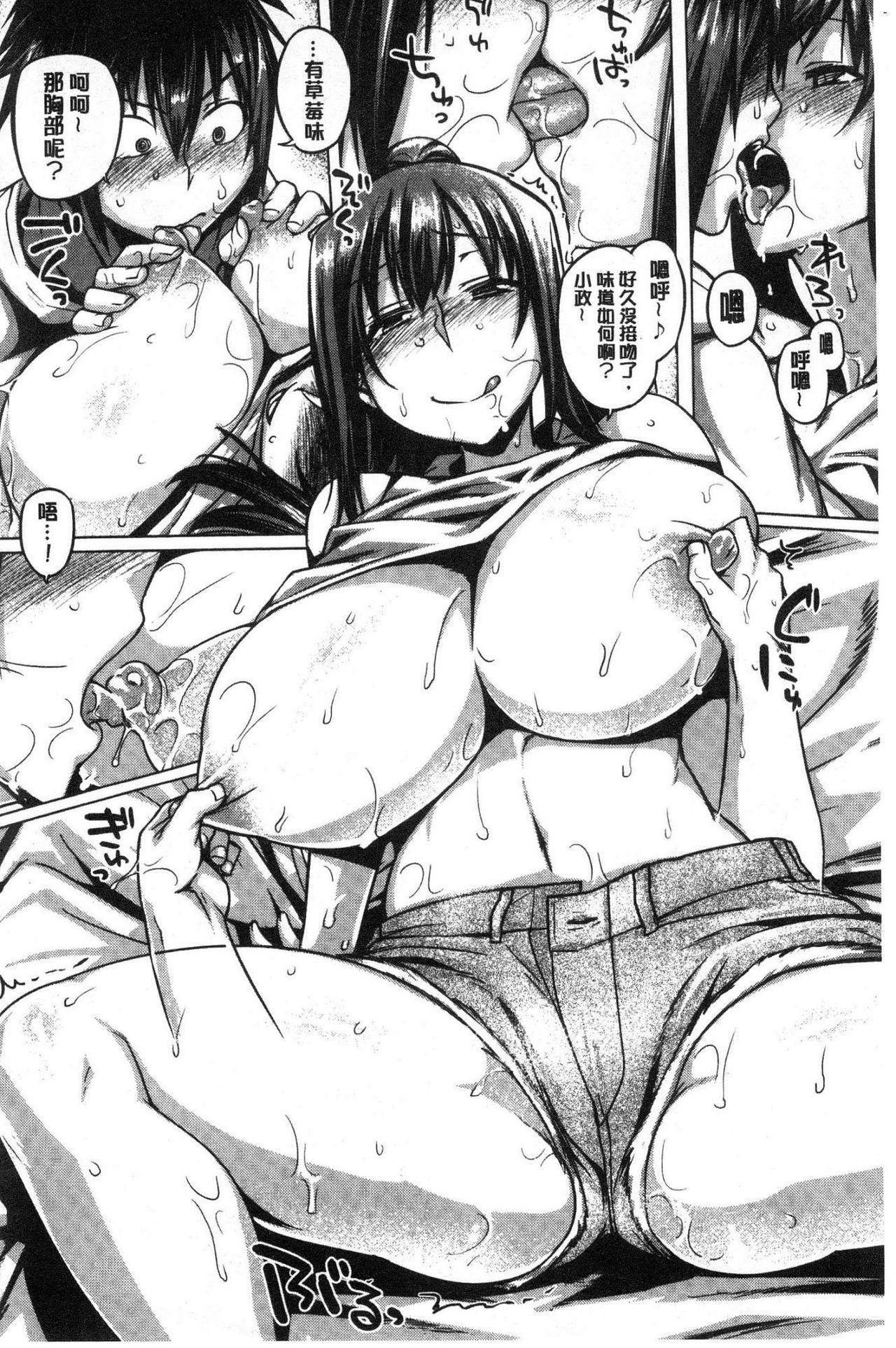 Chichi Shiri Futomomo 100
