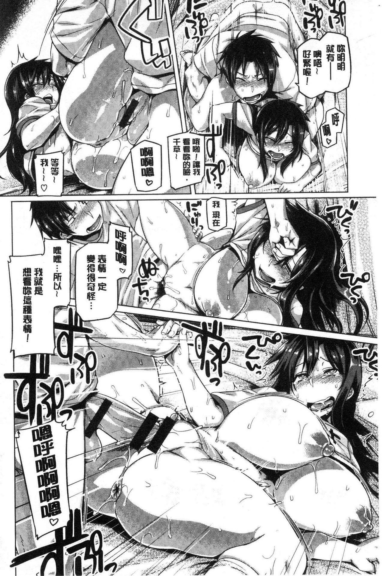Chichi Shiri Futomomo 136