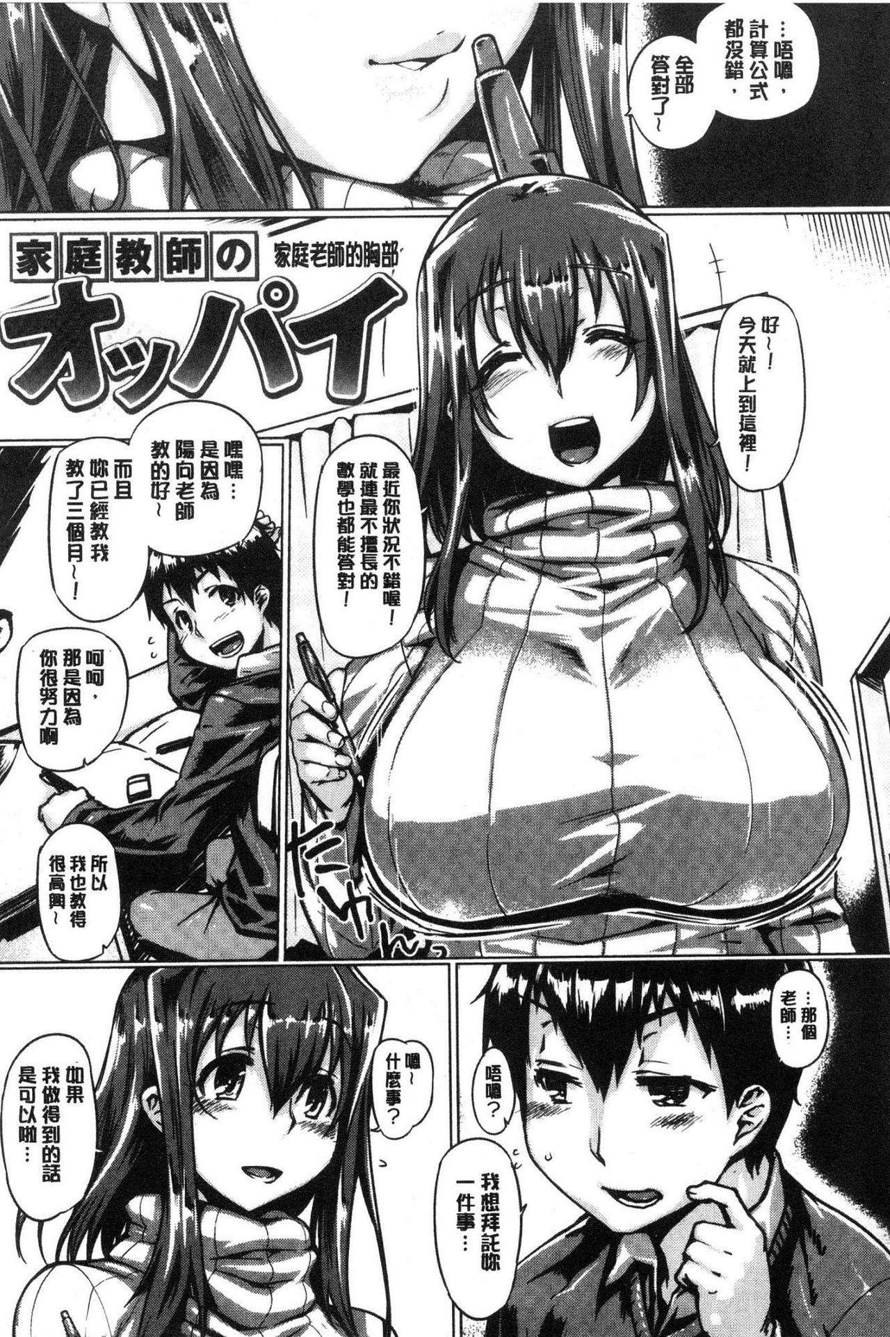 Chichi Shiri Futomomo 141