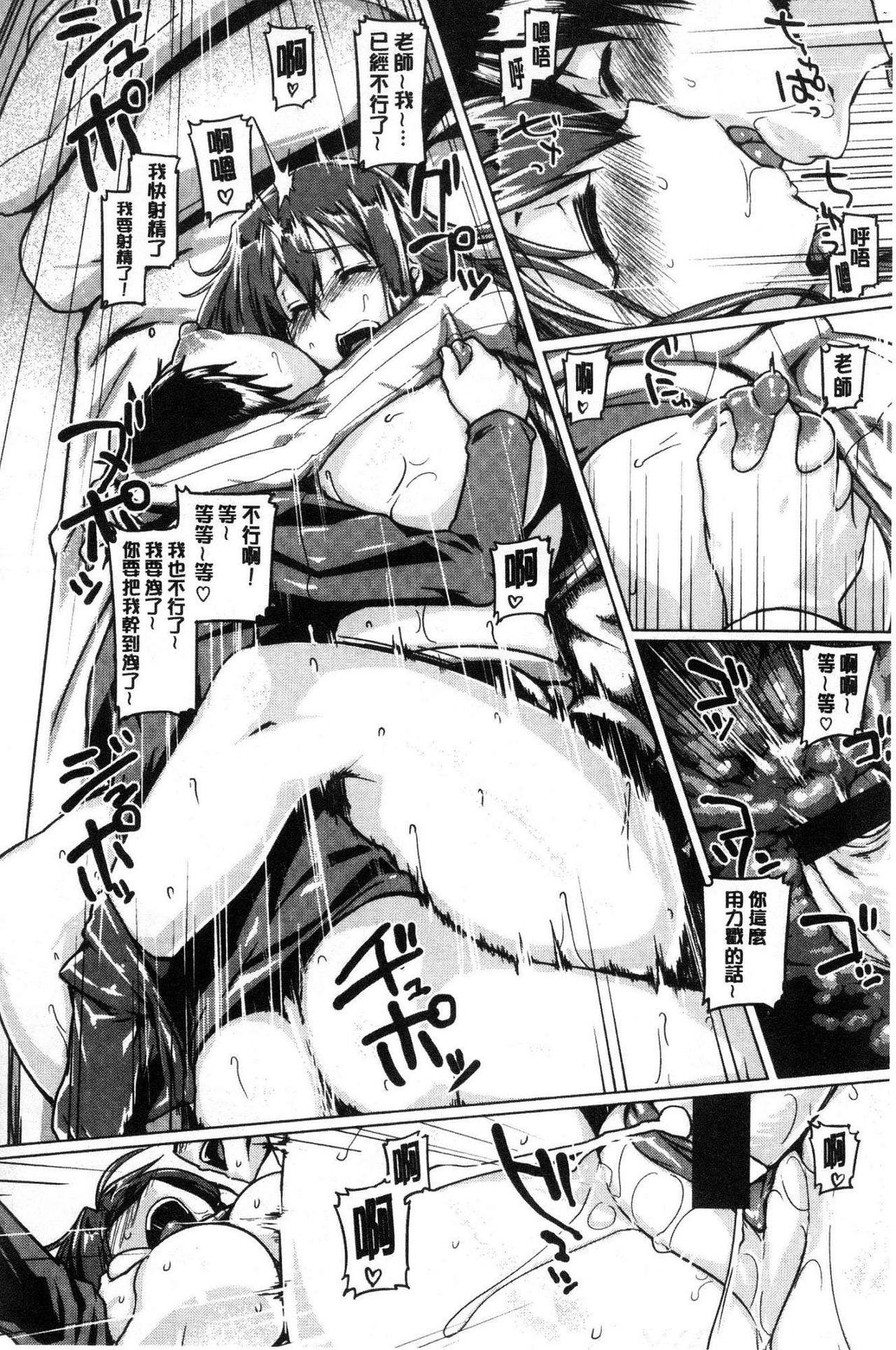 Chichi Shiri Futomomo 156