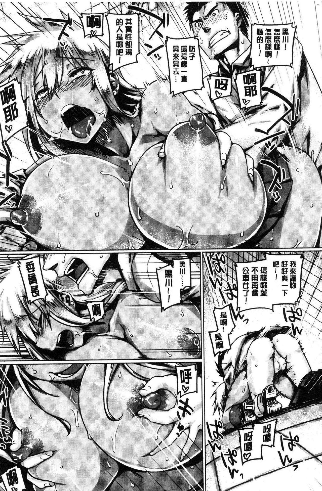 Chichi Shiri Futomomo 15