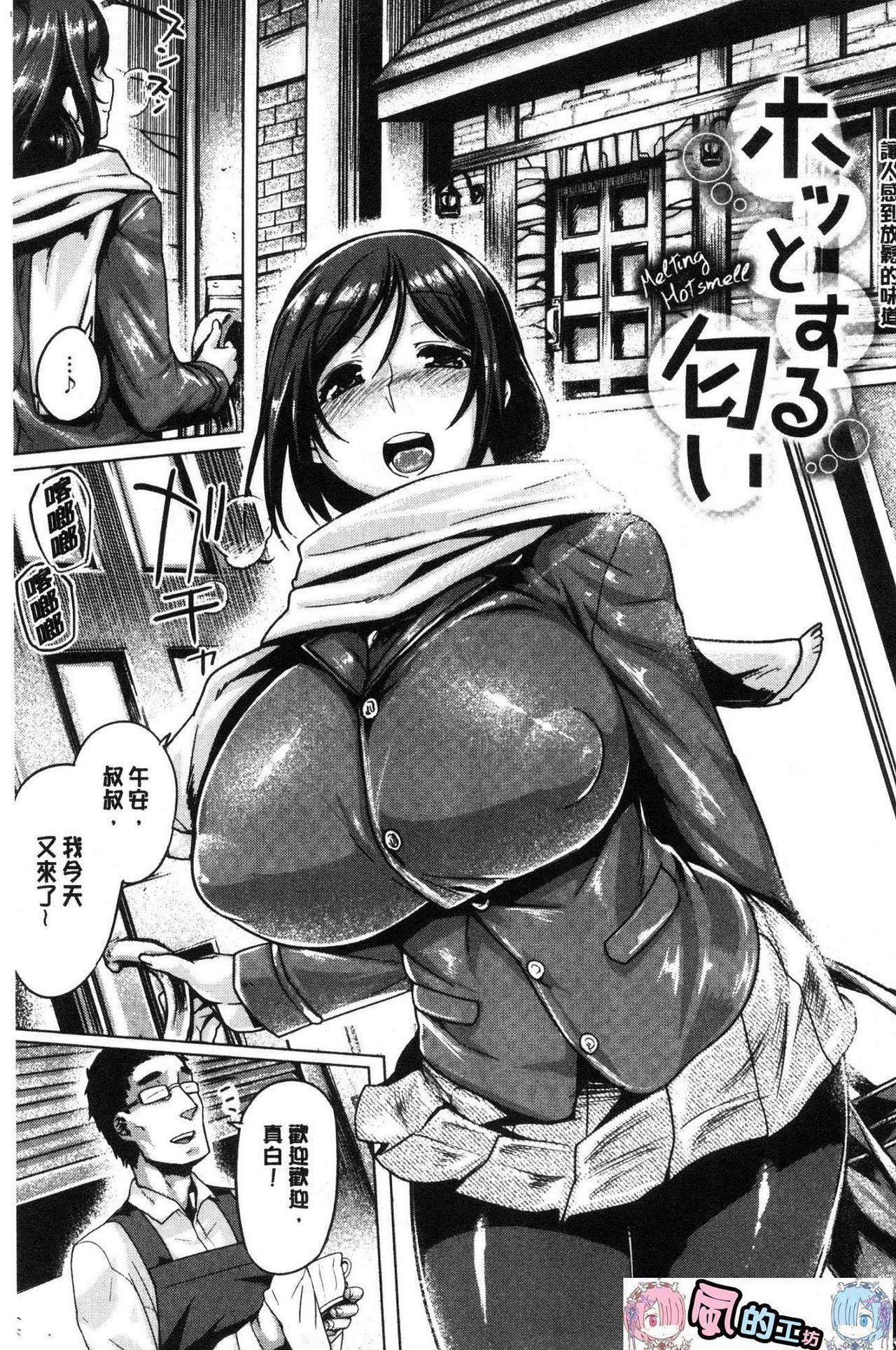 Chichi Shiri Futomomo 159