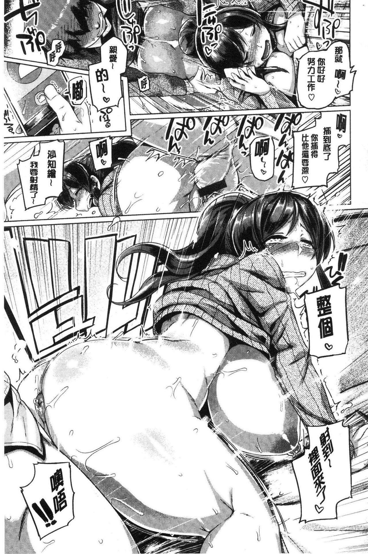 Chichi Shiri Futomomo 187