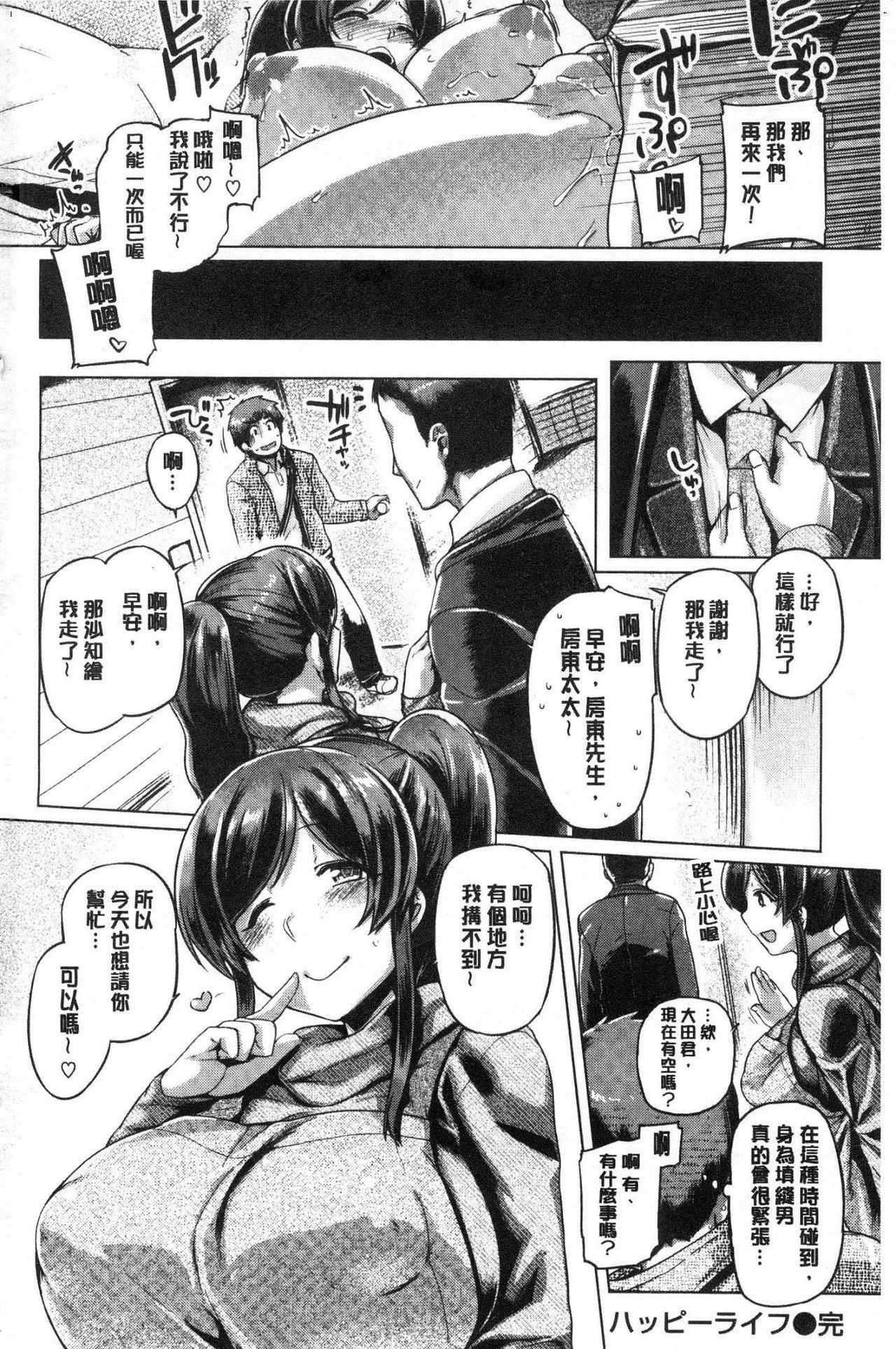 Chichi Shiri Futomomo 192