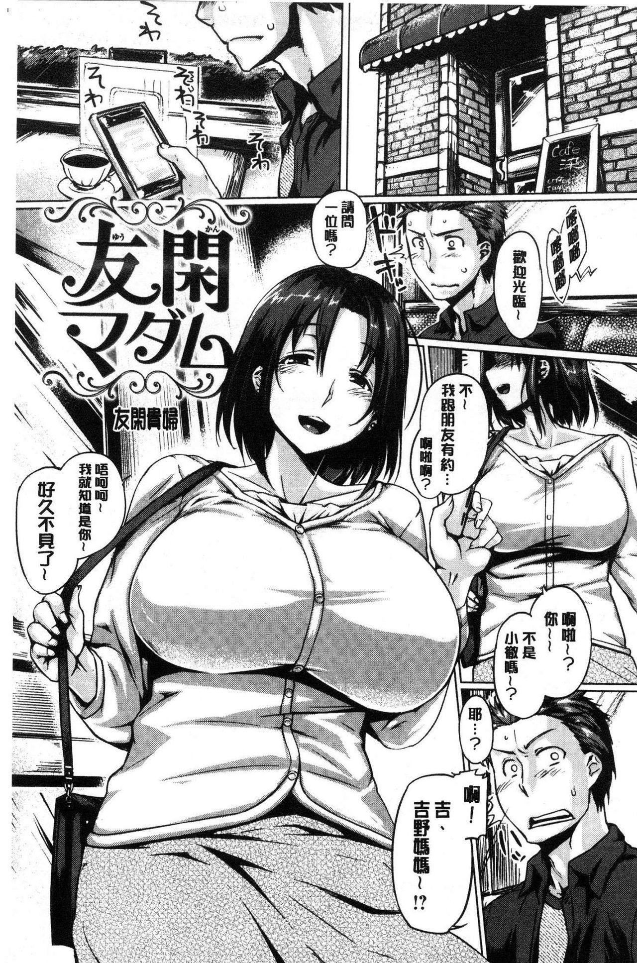 Chichi Shiri Futomomo 19