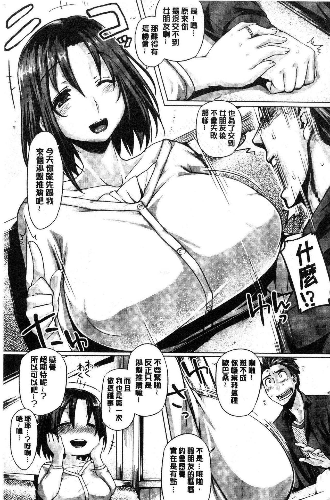 Chichi Shiri Futomomo 21