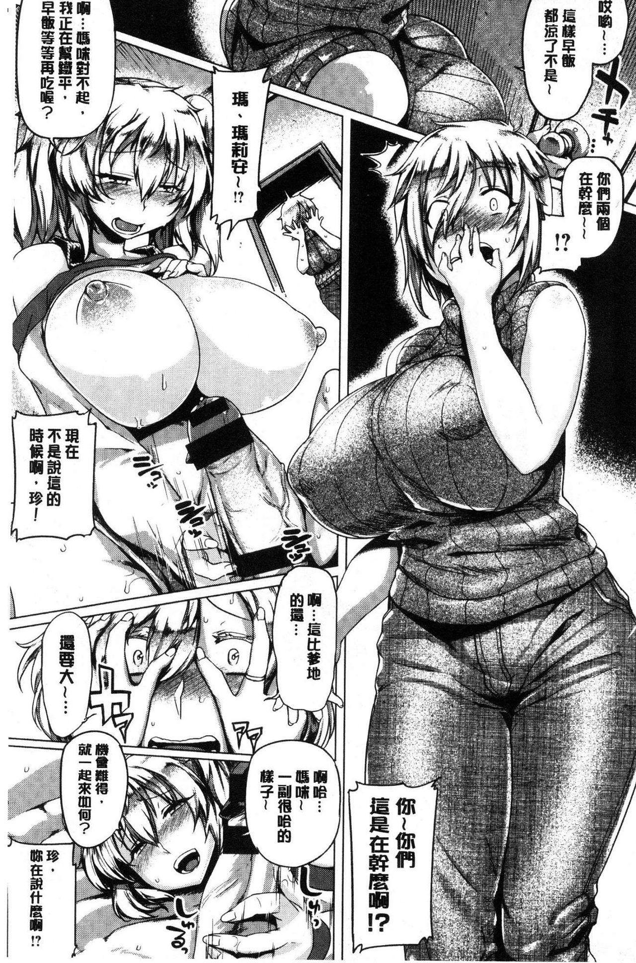 Chichi Shiri Futomomo 39