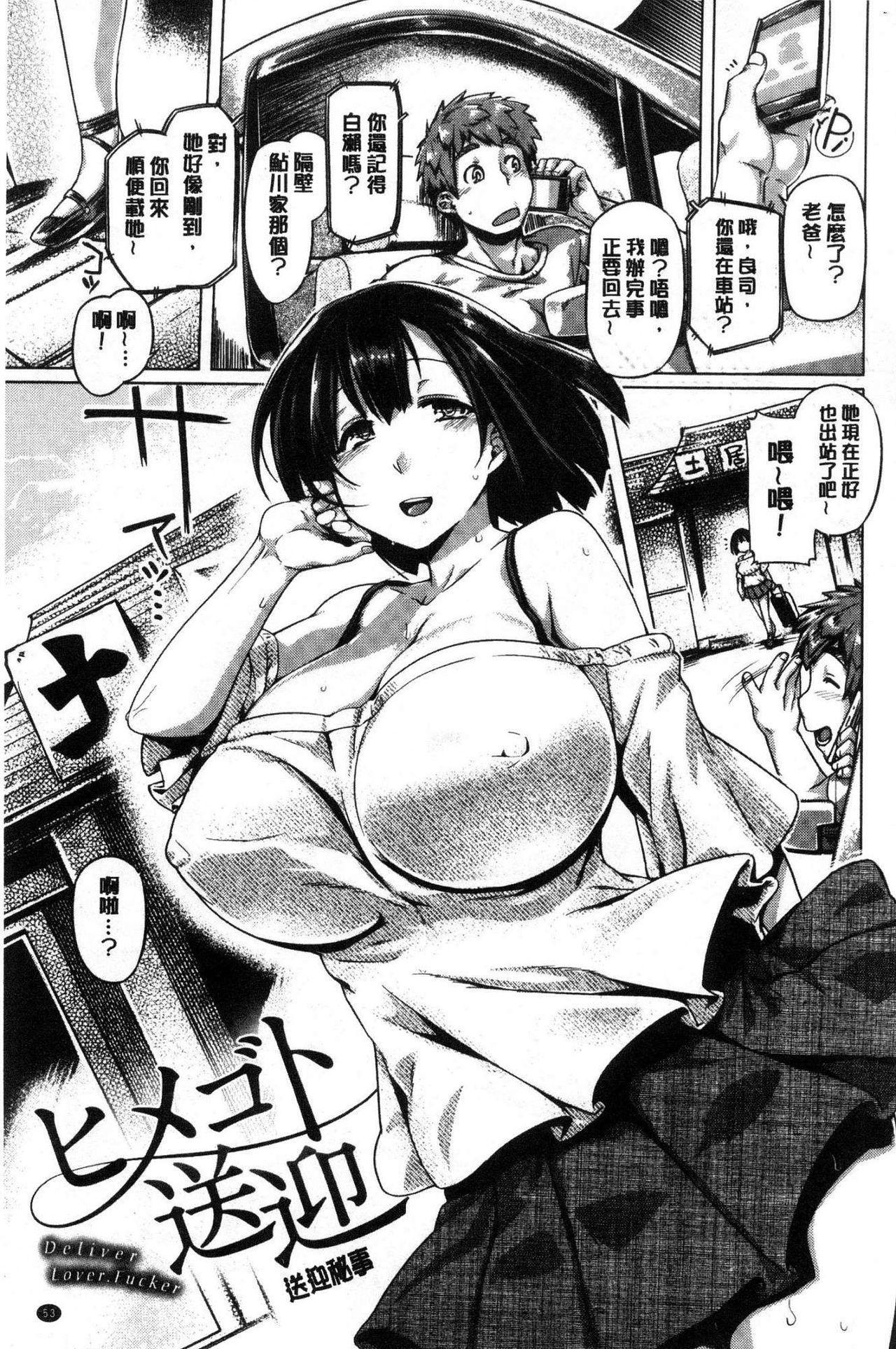 Chichi Shiri Futomomo 53