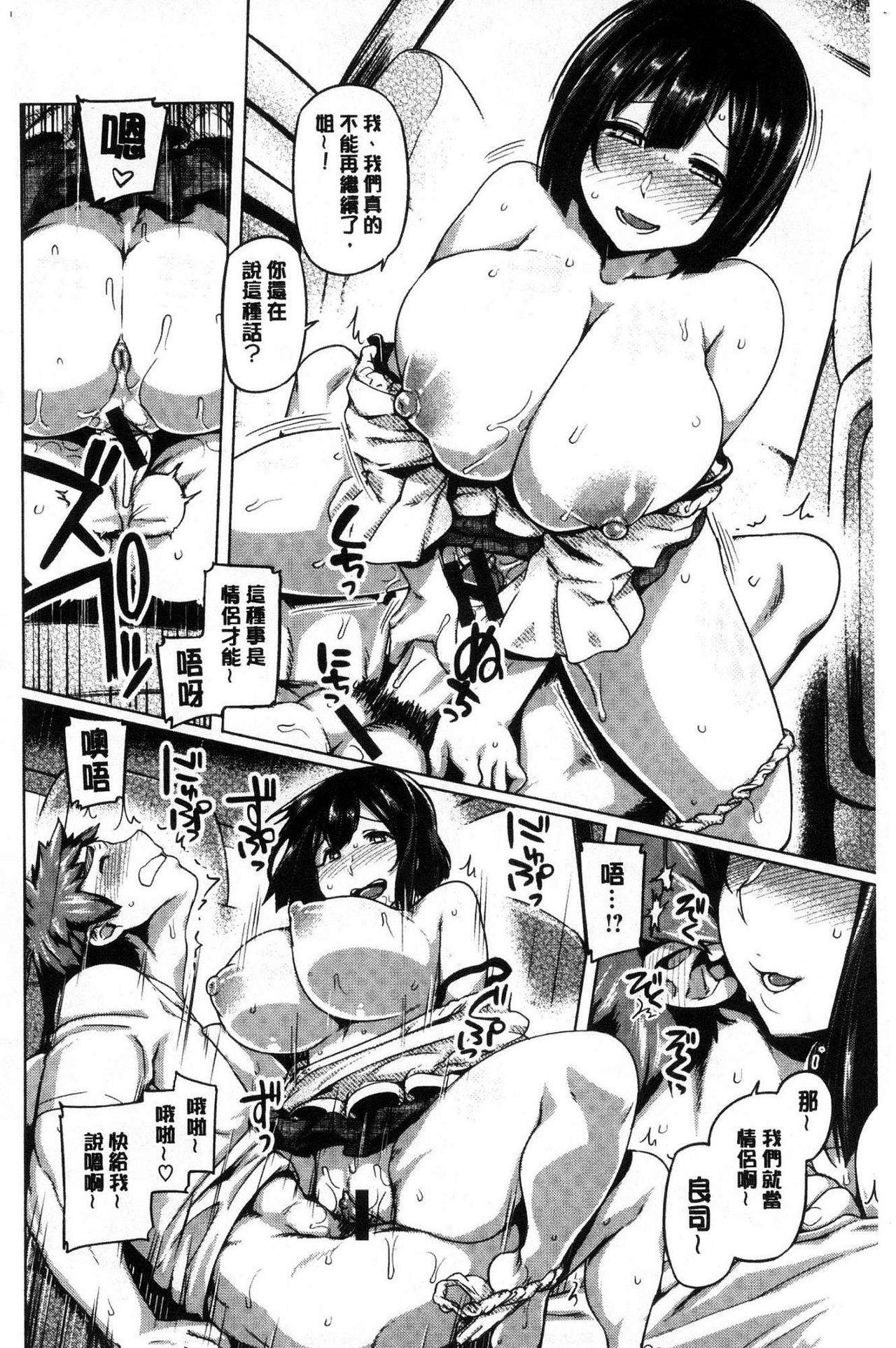 Chichi Shiri Futomomo 66