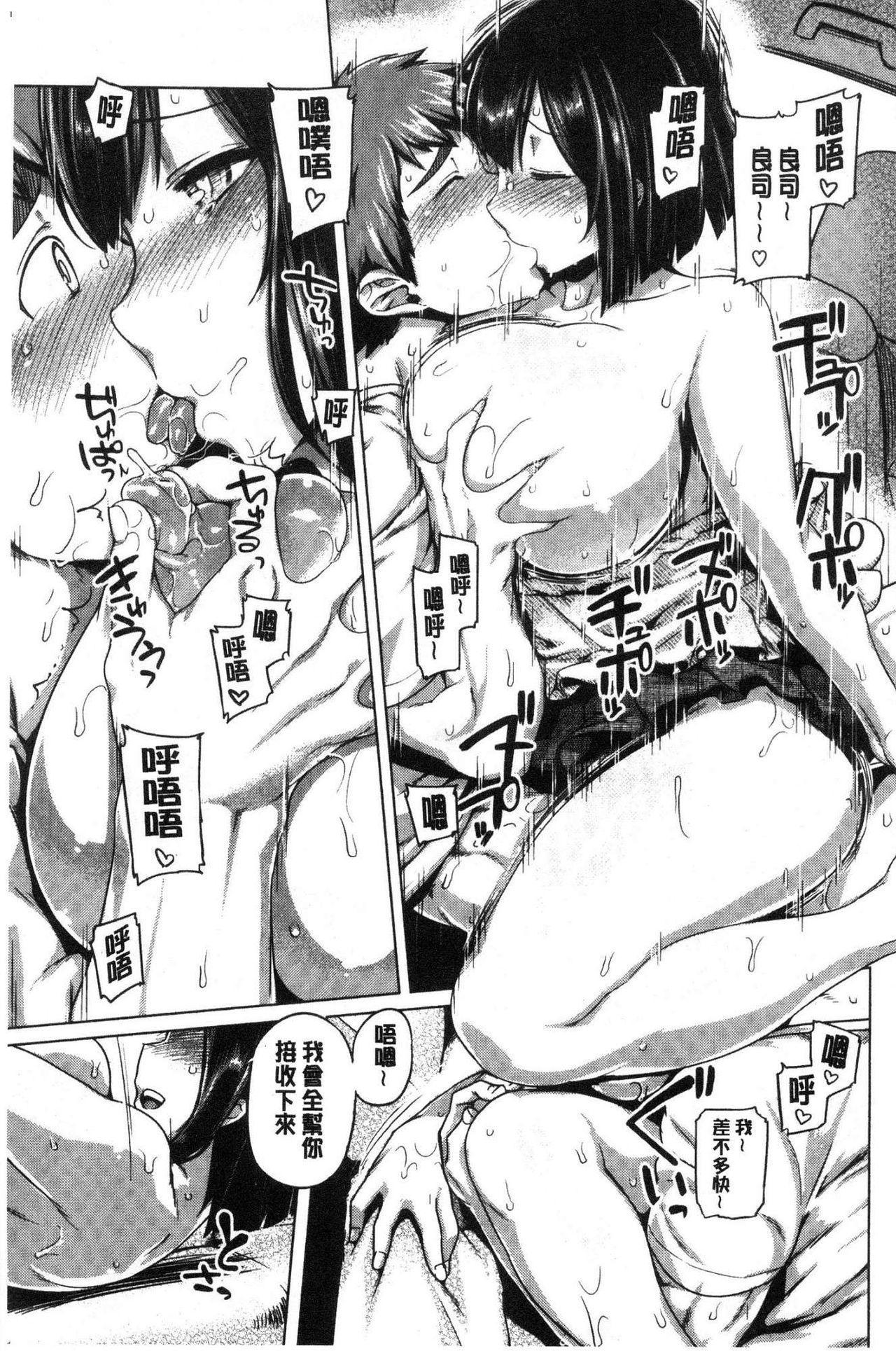 Chichi Shiri Futomomo 69