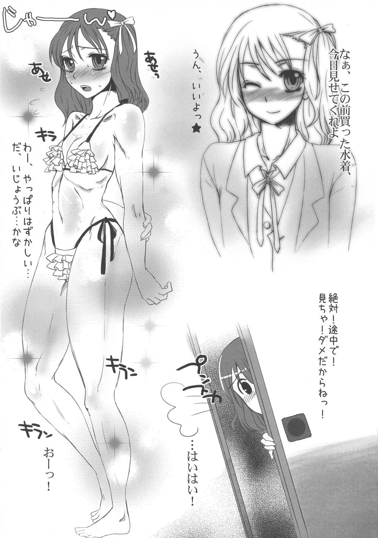 Guest Genkou Sairokubon 11