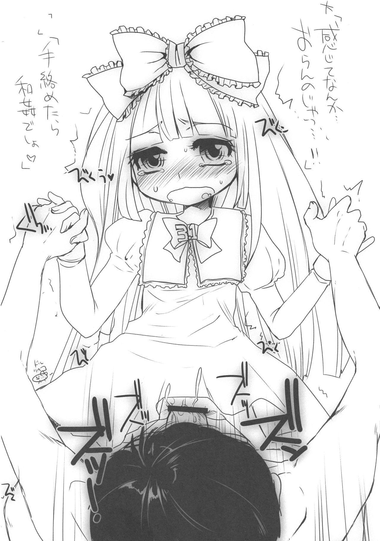 Guest Genkou Sairokubon 13