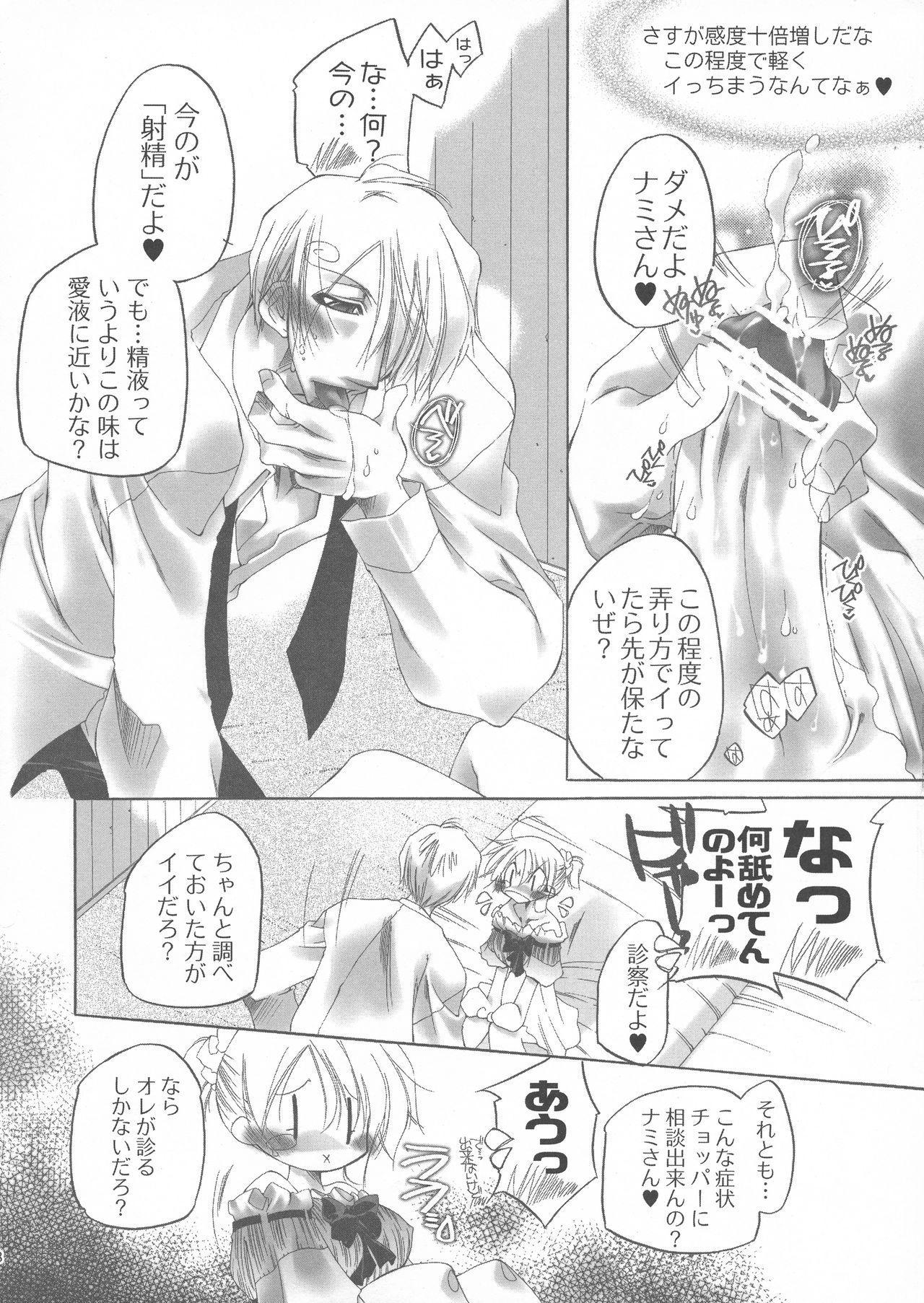 Futanari hime 16