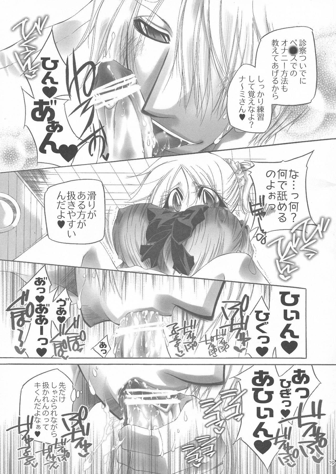 Futanari hime 17