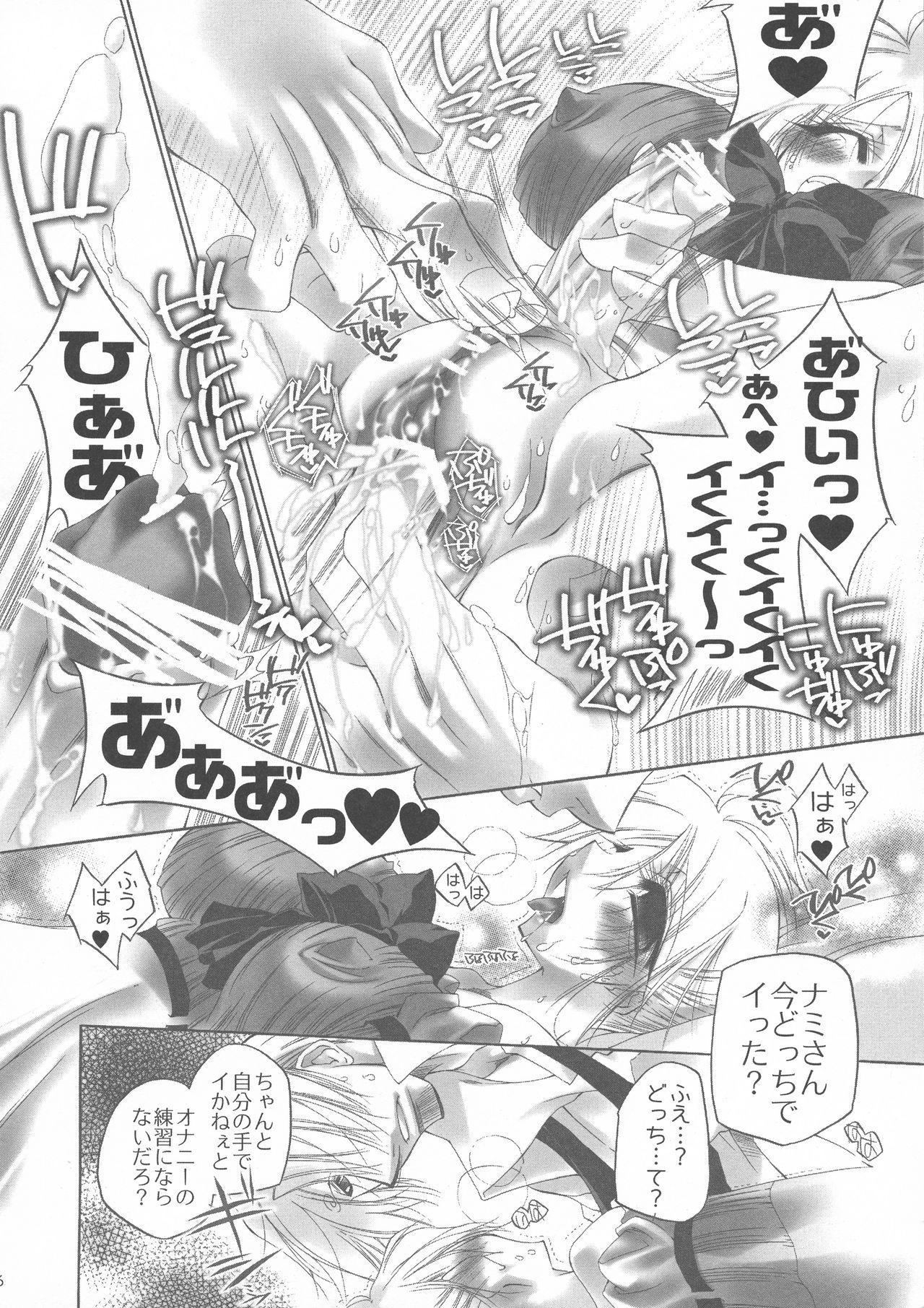 Futanari hime 24