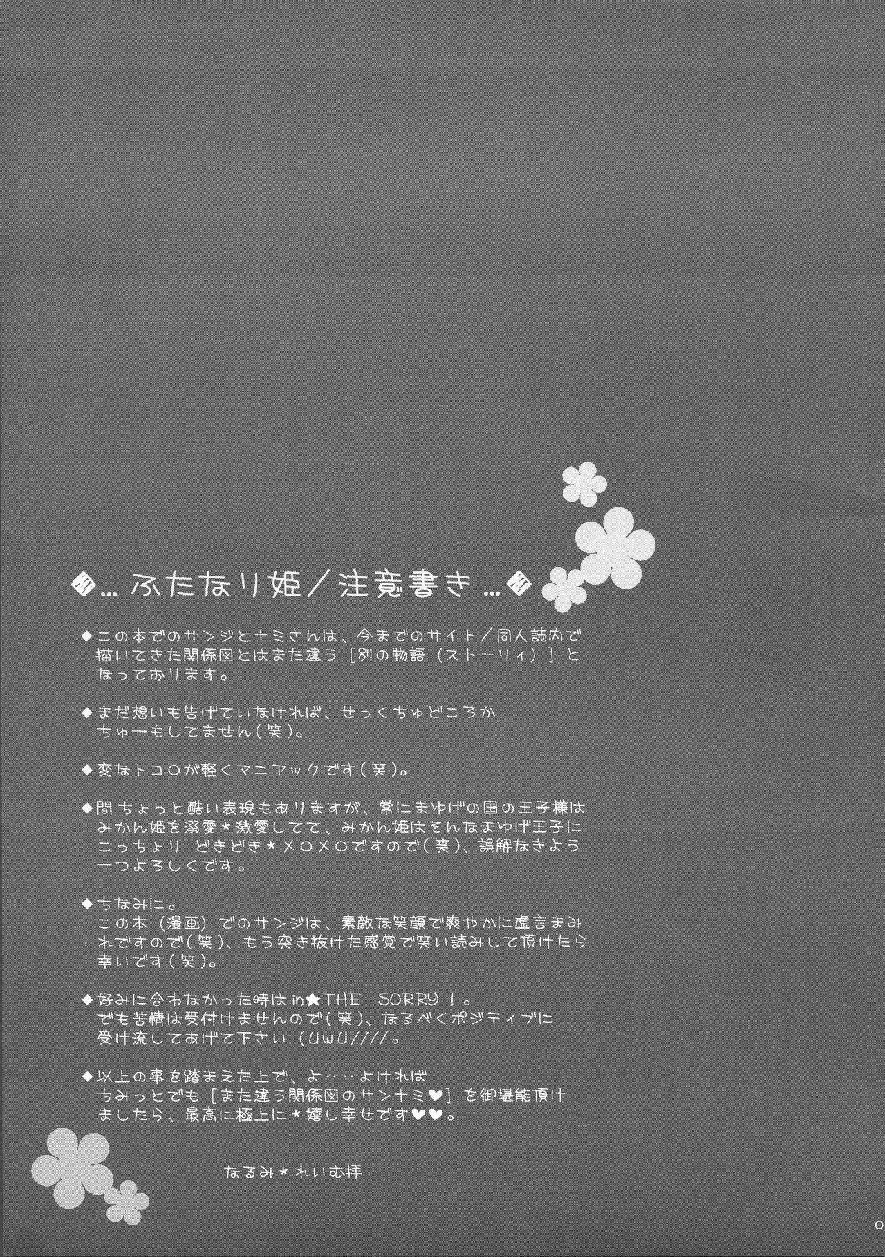 Futanari hime 2