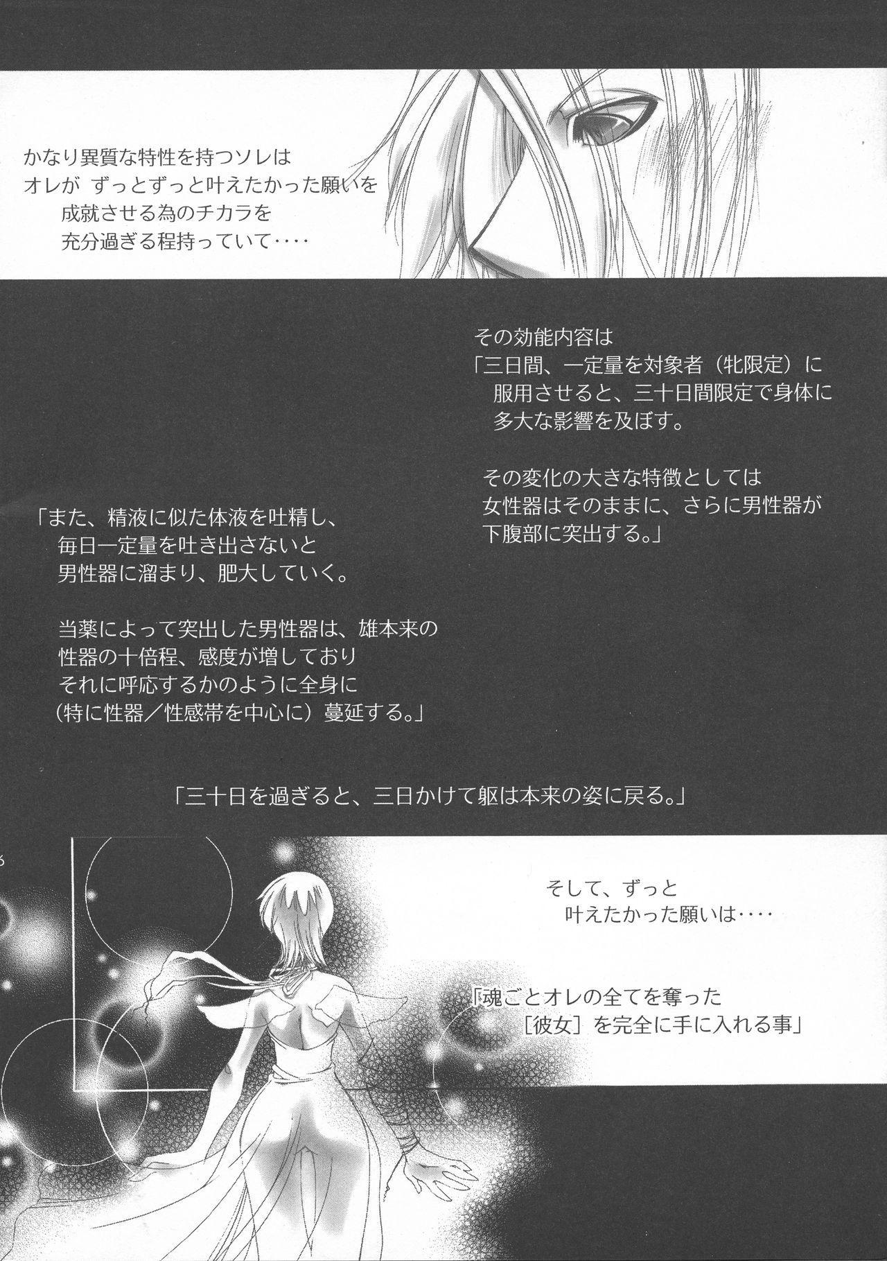 Futanari hime 5