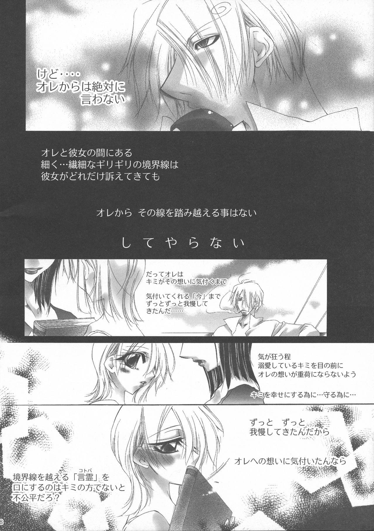 Futanari hime 7