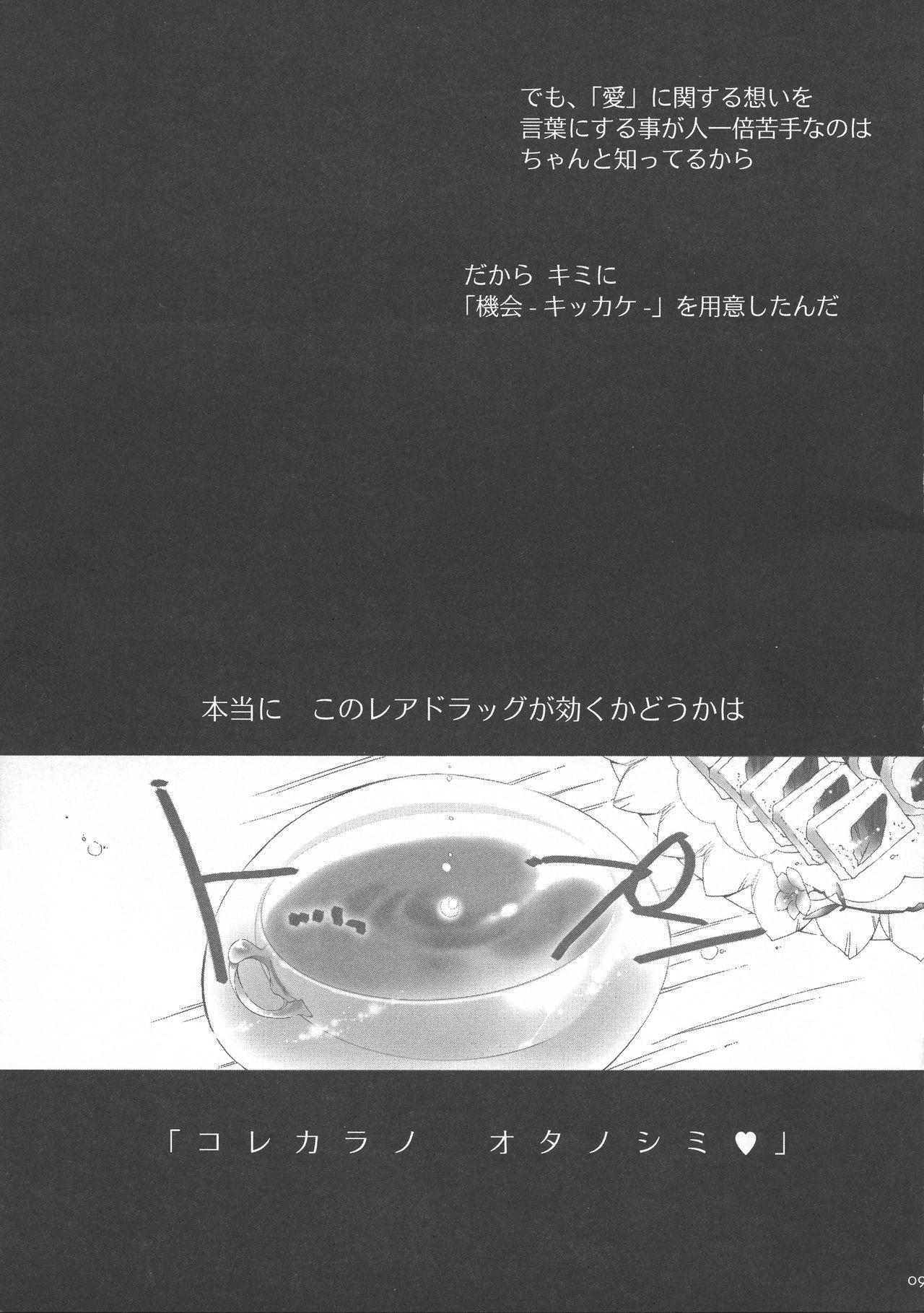 Futanari hime 8