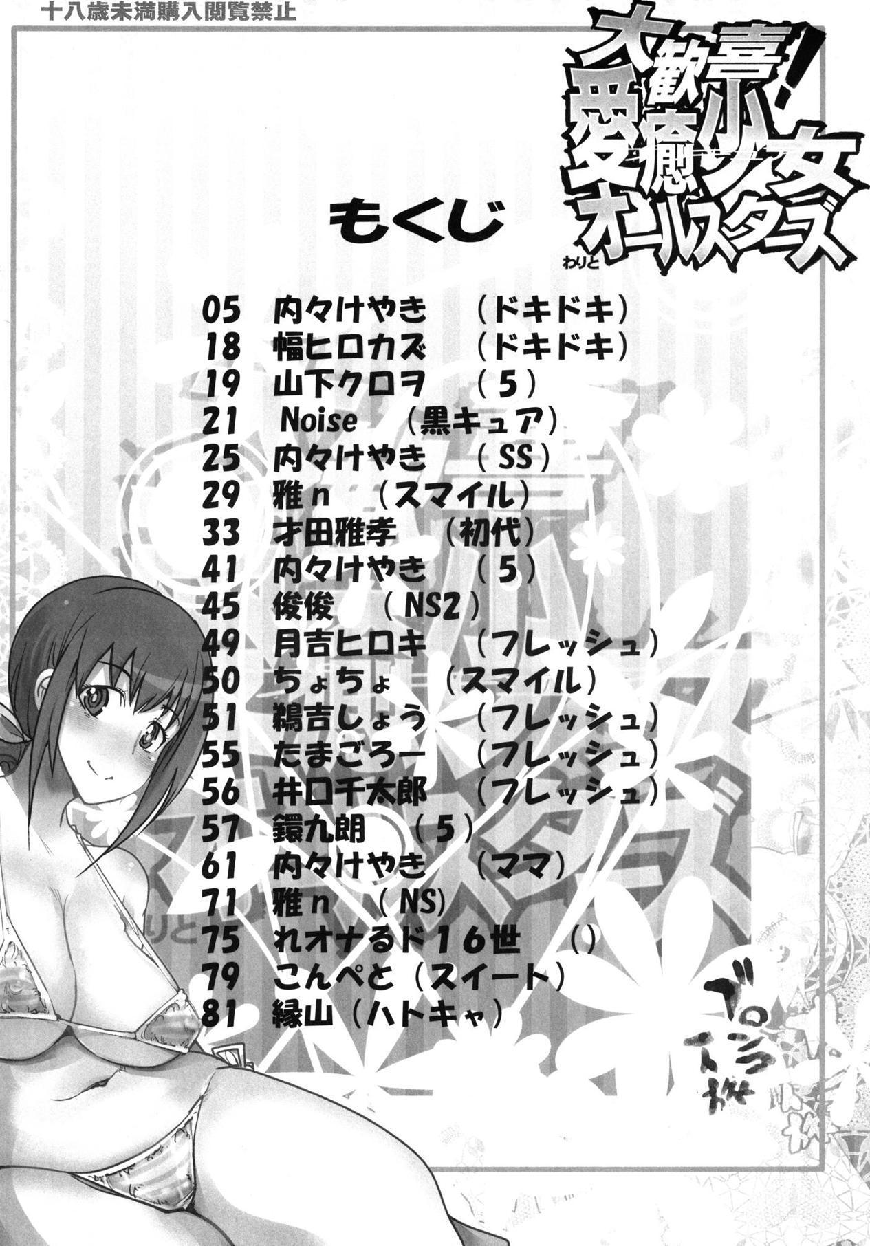 Daikangi! Aiyu Shoujo All Stars 2