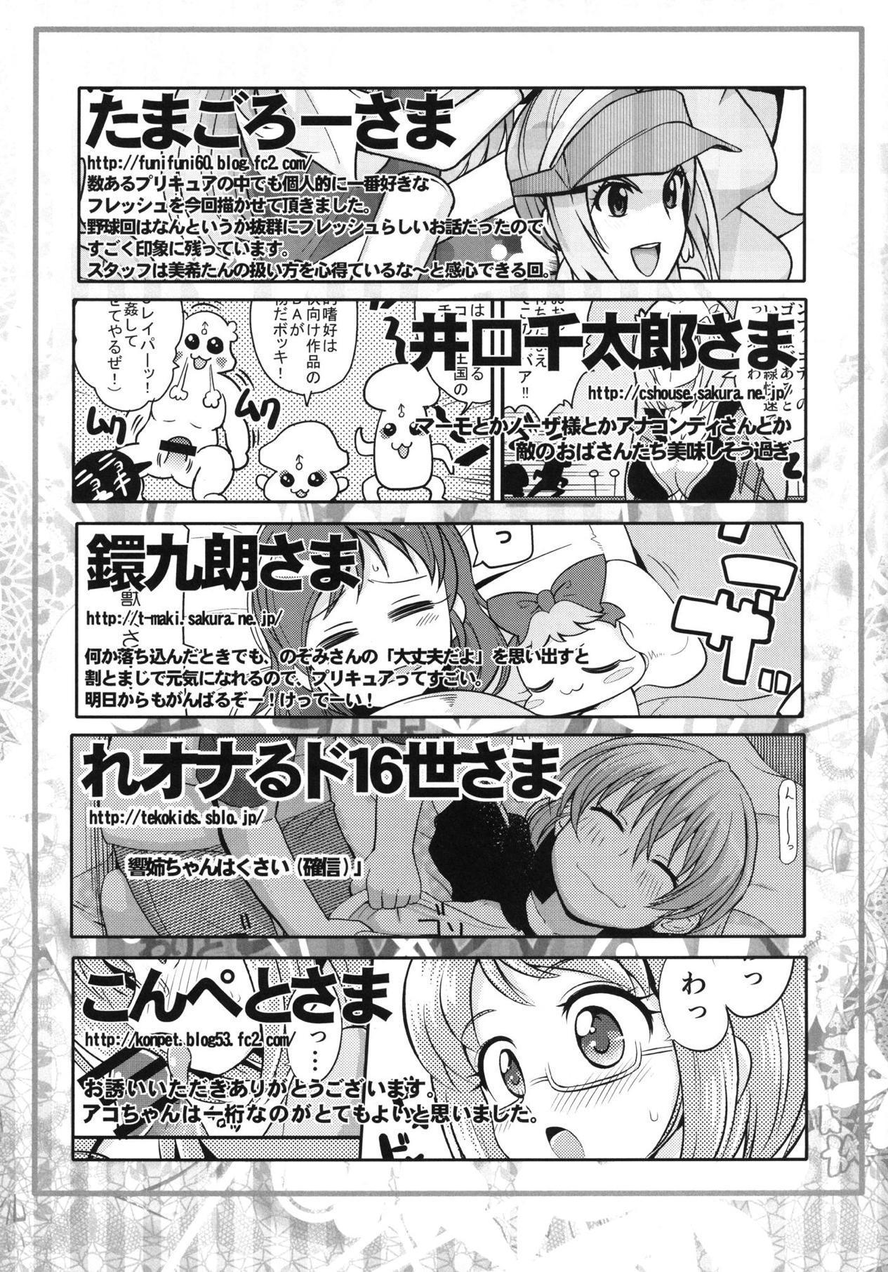 Daikangi! Aiyu Shoujo All Stars 85