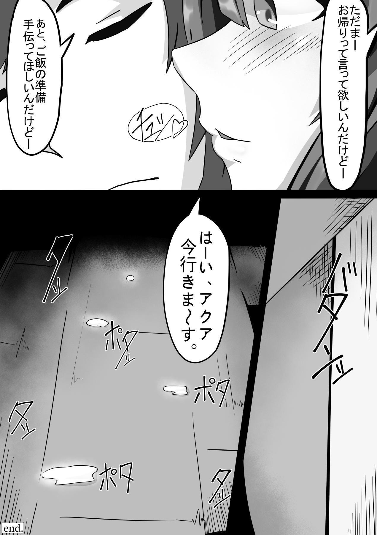 Kono Megumin o! 16