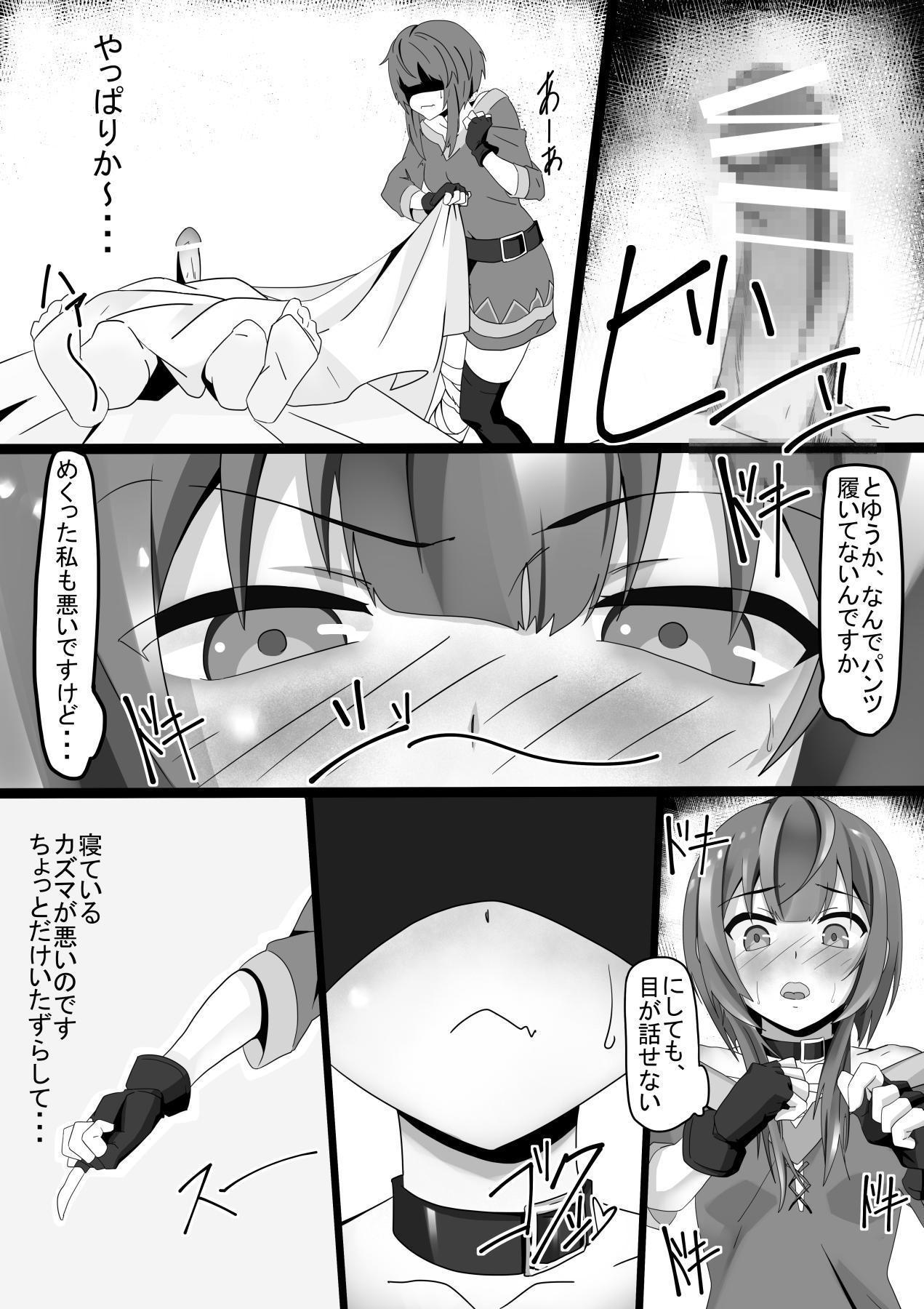 Kono Megumin o! 4