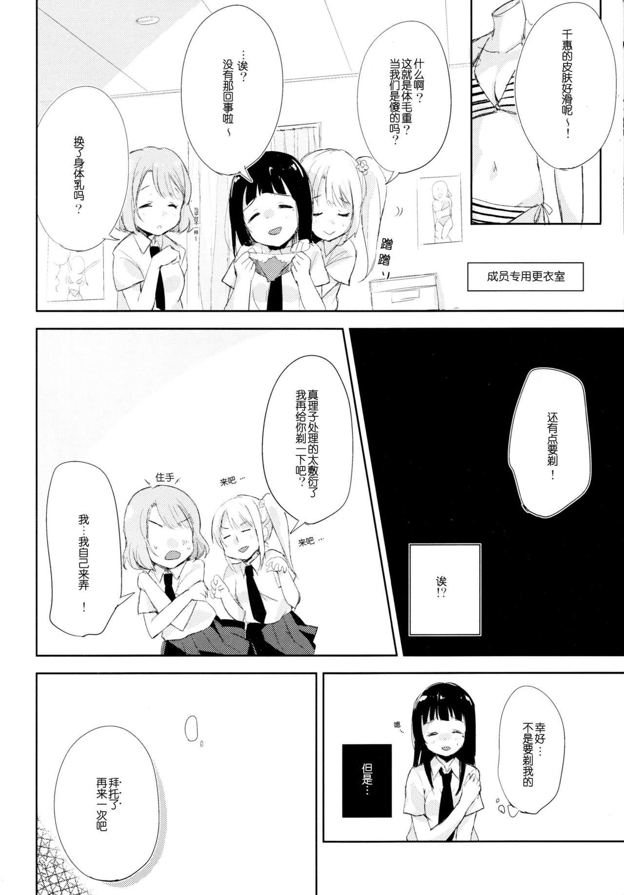 Komorebi ni Oyogu, Natsu no Kaori. 3 22