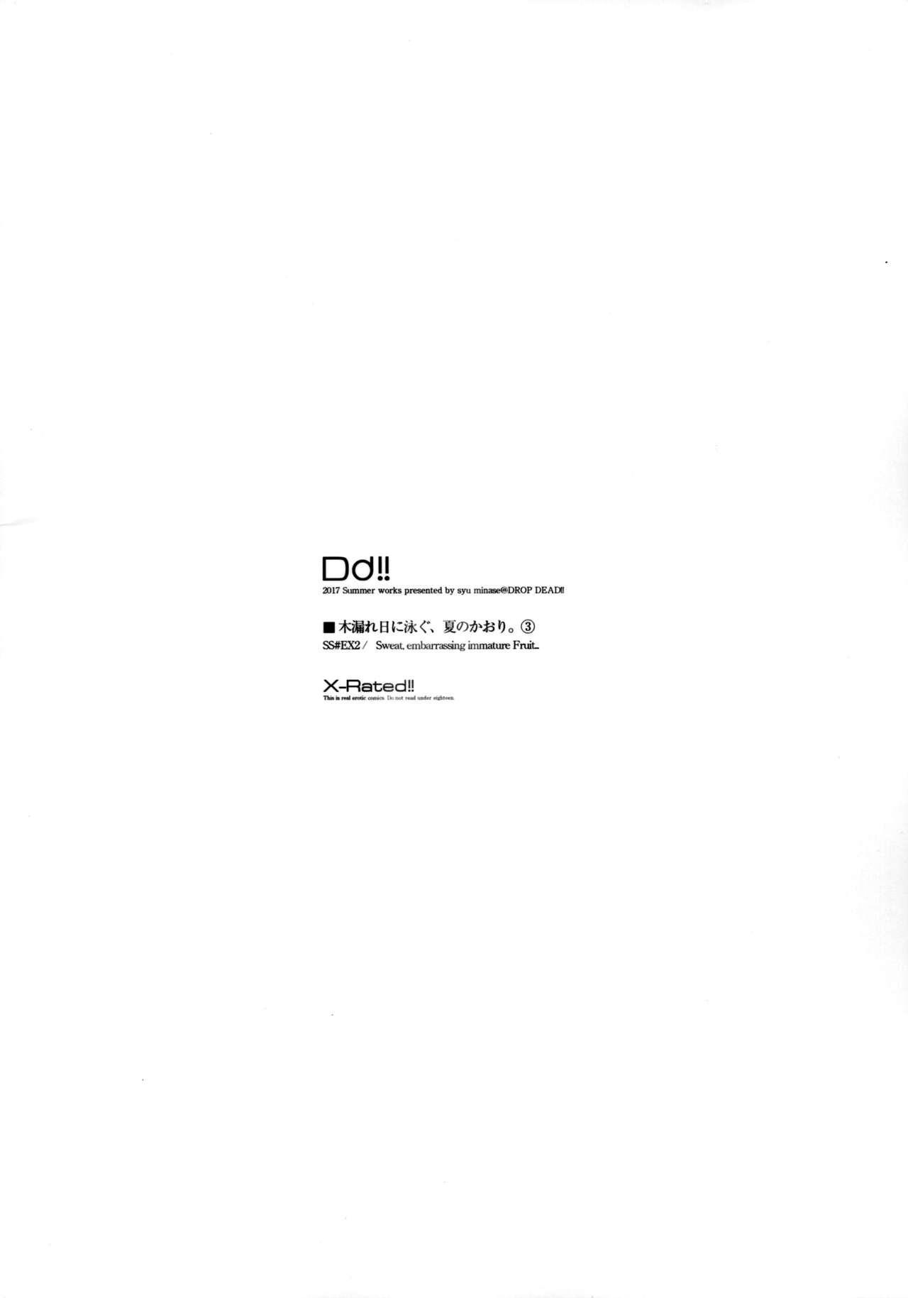 Komorebi ni Oyogu, Natsu no Kaori. 3 2