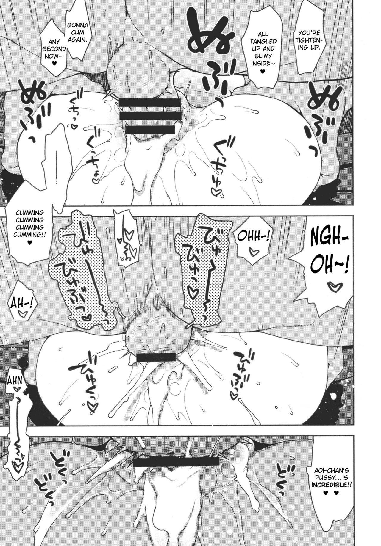 (C92) [Kaniya (Kanyapyi)] Aoi-chan ga Yararechau Hon | Aoi-chan Gets Fucked: The Book (Kirakira PreCure a la Mode) [English] [DFC] 19
